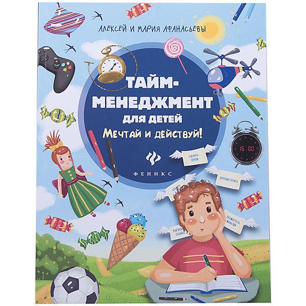 Тайм-менеджмент для детей Мечтай и действуй!Детская психология и здоровье<br>Характеристики товара: <br><br>• ISBN: 978-5-222-27499-6; <br>• возраст: от 7 лет;<br>• формат: 84*108/16; <br>• бумага: офсет; <br>• иллюстрации: цветные; <br>• издательство: Феникс; <br>• количество страниц: 79; <br>• автор: Афанасьев Алексей, Афанасьева Марина;<br>• художник: Трущенкова Мария;<br>• редактор: Силенко Елизавета, Лезина Оксана;<br>• серия: Яркое детство;<br>• размер: 25,8х19,8х0,6 см;<br>• вес: 232 грамма.<br><br>Книга «Тайм-менеджмент для детей Мечтай и действуй!» научит ребенка правильно планировать свое время и выполнять все намеченные действия. Повествование выполнено в виде разговора с ребенком, что особенно привлекательно для юных читателей. Ребенок научится успевать запланированное, правильно расставлять приоритеты и верно задействовать каждую минуту своего времени.<br><br>Книгу «Тайм-менеджмент для детей Мечтай и действуй!», Феникс можно купить в нашем интернет-магазине.<br><br>Ширина мм: 600<br>Глубина мм: 200<br>Высота мм: 259<br>Вес г: 928<br>Возраст от месяцев: 36<br>Возраст до месяцев: 2147483647<br>Пол: Унисекс<br>Возраст: Детский<br>SKU: 5518156