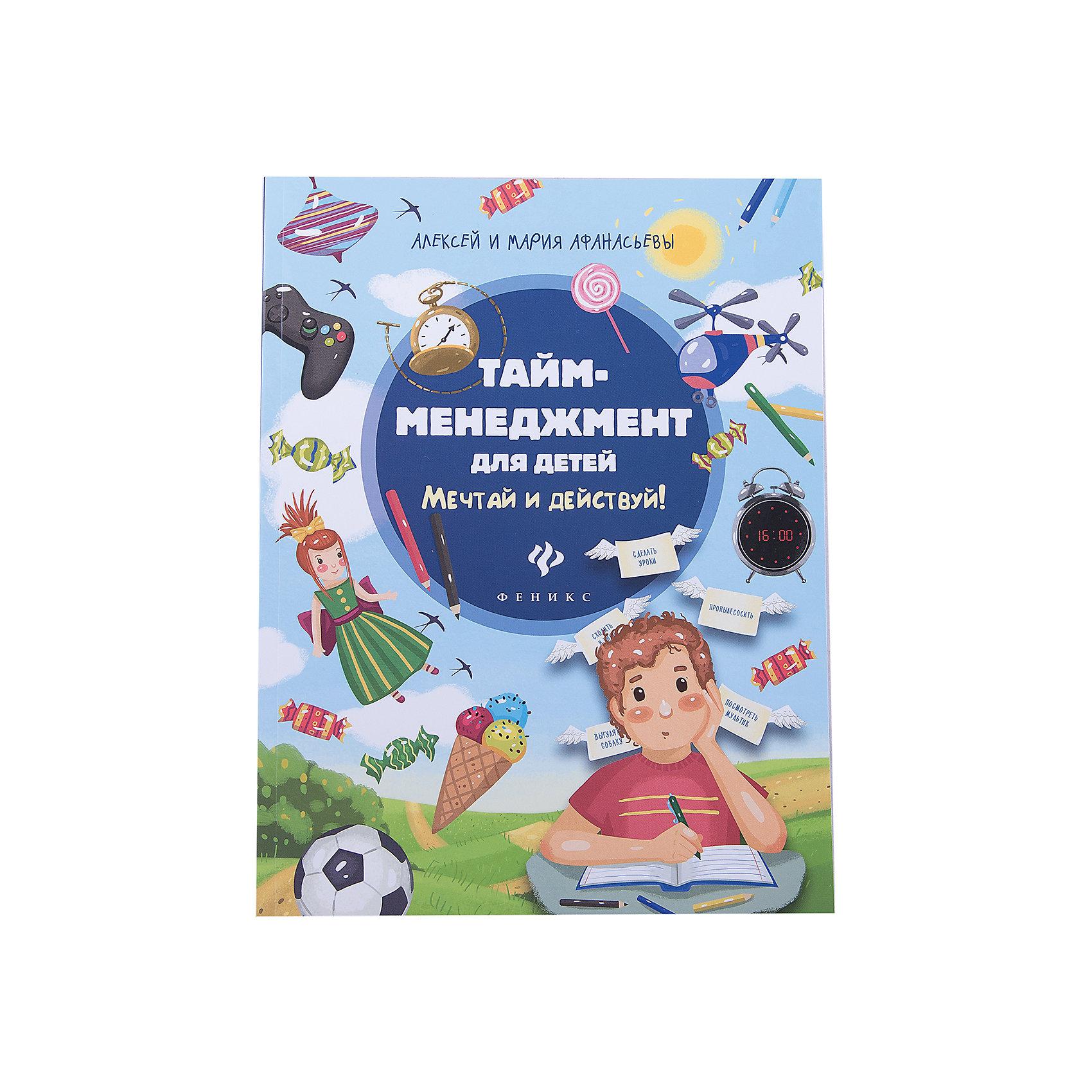 Тайм-менеджмент для детей Мечтай и действуй!Детская психология и здоровье<br>Тайм-менеджмент для детей Мечтай и действуй!<br><br>Характеристики:<br><br>• количество страниц: 73<br>• тип обложки: мягкая<br>• ISBN: 978-5-222-27499-6<br>• автор: Мария Афанасьева, Алексей Афанасьев<br>• издательство: Феникс<br>• размер: 26х20,5 см<br>• материал: бумага<br><br>Книга Мечтай и действуй! состоит из девяти глав, прочитав которые ребенок научится распоряжаться  своим временем, правильно расставлять приоритеты и сопоставлять свои возможности. Полученная информация придаст уверенности в себе и своих силах. В конце каждой главы ребенок сможет выполнить интересное тематическое задание. Книга Мечтай и действуй поможет ребенку почувствовать себя взрослым и ответственным человеком.<br><br>Тайм-менеджмент для детей Мечтай и действуй! вы можете купить в нашем интернет-магазине.<br><br>Ширина мм: 600<br>Глубина мм: 200<br>Высота мм: 259<br>Вес г: 928<br>Возраст от месяцев: 36<br>Возраст до месяцев: 2147483647<br>Пол: Унисекс<br>Возраст: Детский<br>SKU: 5518156
