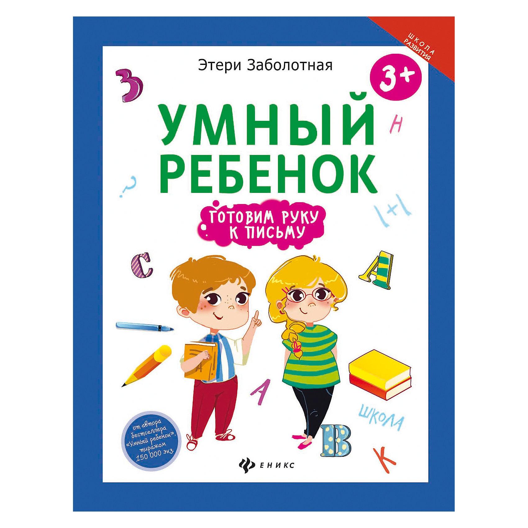 Умный ребенок: готовим руку к письмуПрописи<br>Книга Умный ребенок: готовим руку к письму<br><br>Характеристики:<br><br>• количество страниц: 16<br>• иллюстрации: цветные<br>• тип обложки: мягкая<br>• ISBN: 978-5-222-27926-7<br>• автор: Заболотная Этери<br>• издательство: Феникс<br>• размер: 20х26 см<br>• материал: бумага<br><br>Книга Умный ребенок: готовим руку к письму поможет вам подготовить ребенка к школе, закрепив имеющиеся знания. В книге собраны различные упражнения и рассказы, дополненные красивыми иллюстрациями. Занятия помогут развить мышление, моторику рук, память, внимание и речь.  Кроме того, ребенок сможет научиться писать, рисовать красиво и аккуратно. Книга подходит для индивидуальных занятий.<br><br>Книгу Умный ребенок: готовим руку к письму вы можете купить в нашем интернет-магазине.<br><br>Ширина мм: 200<br>Глубина мм: 201<br>Высота мм: 260<br>Вес г: 520<br>Возраст от месяцев: 36<br>Возраст до месяцев: 2147483647<br>Пол: Унисекс<br>Возраст: Детский<br>SKU: 5518158