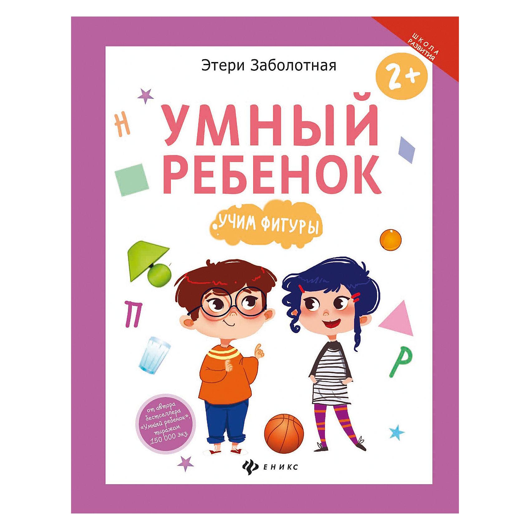 Умный ребенок: учим фигурыИзучаем цвета и формы<br>Книга Умный ребенок: учим фигуры<br><br>Характеристики:<br><br>• количество страниц: 16<br>• иллюстрации: цветные<br>• тип обложки: мягкая<br>• ISBN: 978-5-222-27921-2<br>• автор: Заболотная Этери<br>• издательство: Феникс<br>• размер: 20х26 см<br>• материал: бумага<br><br>Книга Умный ребенок: учим фигуры поможет вам познакомить малыша с геометрическими фигурами в игровой и понятной форме. Пособие состоит из интересных заданий, оформленных красочными иллюстрациями. Книга научит ребенка сравнивать, различать фигуры и классифицировать их. Занятия по этой книге способствуют развитию логического, пространственного, ассоциативного мышления и мелкой моторики. Рекомендовано заниматься по 15-20 минут с детьми от двух лет.<br><br>Книгу Умный ребенок: учим фигуры можно купить в нашем интернет-магазине.<br><br>Ширина мм: 200<br>Глубина мм: 201<br>Высота мм: 260<br>Вес г: 520<br>Возраст от месяцев: 36<br>Возраст до месяцев: 2147483647<br>Пол: Унисекс<br>Возраст: Детский<br>SKU: 5518162