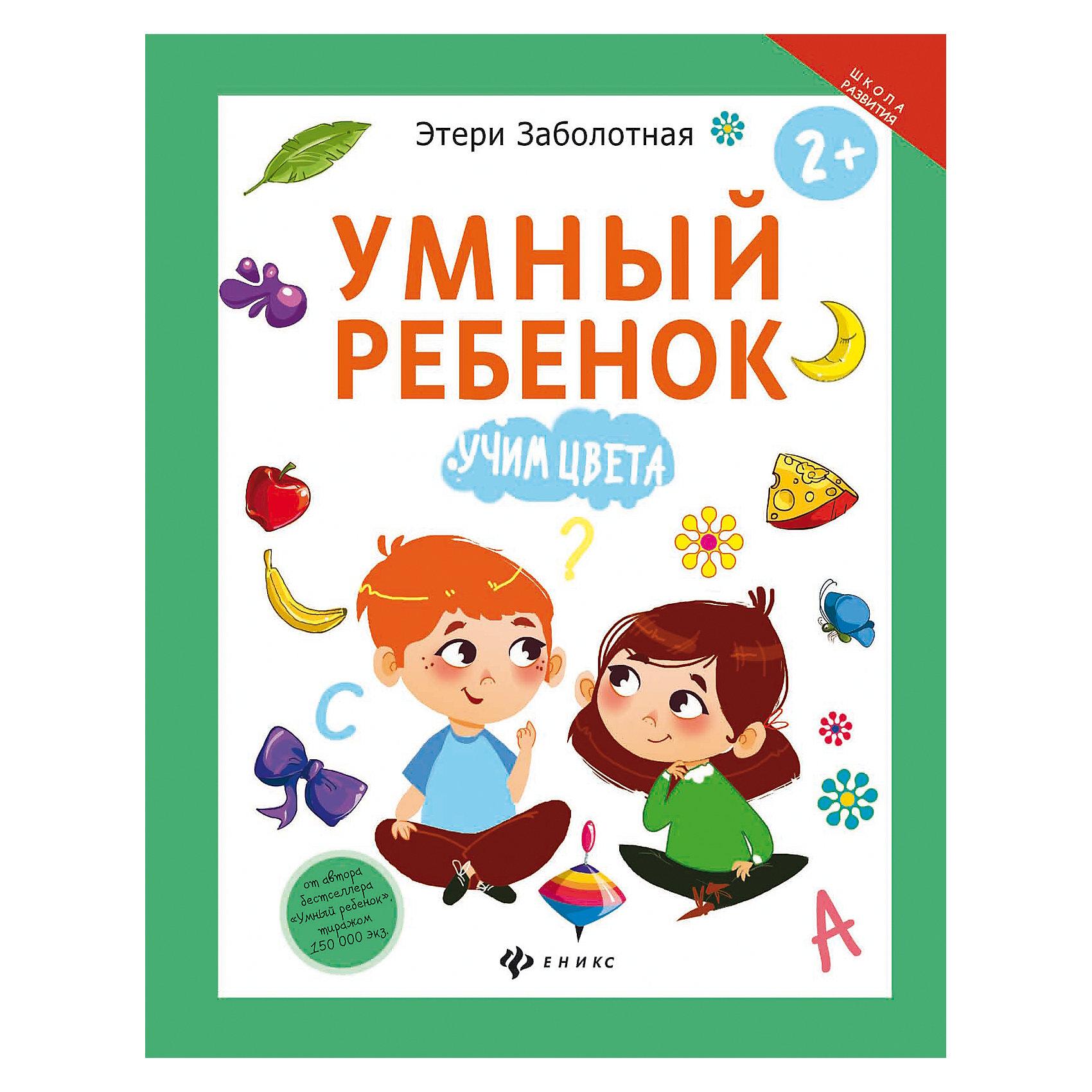 Умный ребенок: учим цветаИзучаем цвета и формы<br>Книга Умный ребенок: учим цвета<br><br>Характеристики:<br><br>• количество страниц: 16<br>• иллюстрации: цветные<br>• тип обложки: мягкая<br>• ISBN: 978-5-222-27924-3<br>• автор: Заболотная Этери<br>• издательство: Феникс<br>• размер: 20х26 см<br>• материал: бумага<br><br>Умный ребенок: учим цвета - занимательное развивающее пособие для детей от двух лет. Книга поможет вам научить ребенка различать цвета и пополнить словарный запас в игровой форме. В книге вы найдете интересные упражнения, оформленные цветными иллюстрациями. Ребенку предстоит выполнять задания, раскрашивать и учиться сопоставлять предметы. Книга поможет развить цветовое восприятие, логическое  мышление и мелкую моторику. Рекомендуемое время одного занятия - 15-20 минут.<br><br>Книгу Умный ребенок: учим цвета вы можете купить в нашем интернет-магазине.<br><br>Ширина мм: 200<br>Глубина мм: 201<br>Высота мм: 260<br>Вес г: 520<br>Возраст от месяцев: 36<br>Возраст до месяцев: 2147483647<br>Пол: Унисекс<br>Возраст: Детский<br>SKU: 5518163