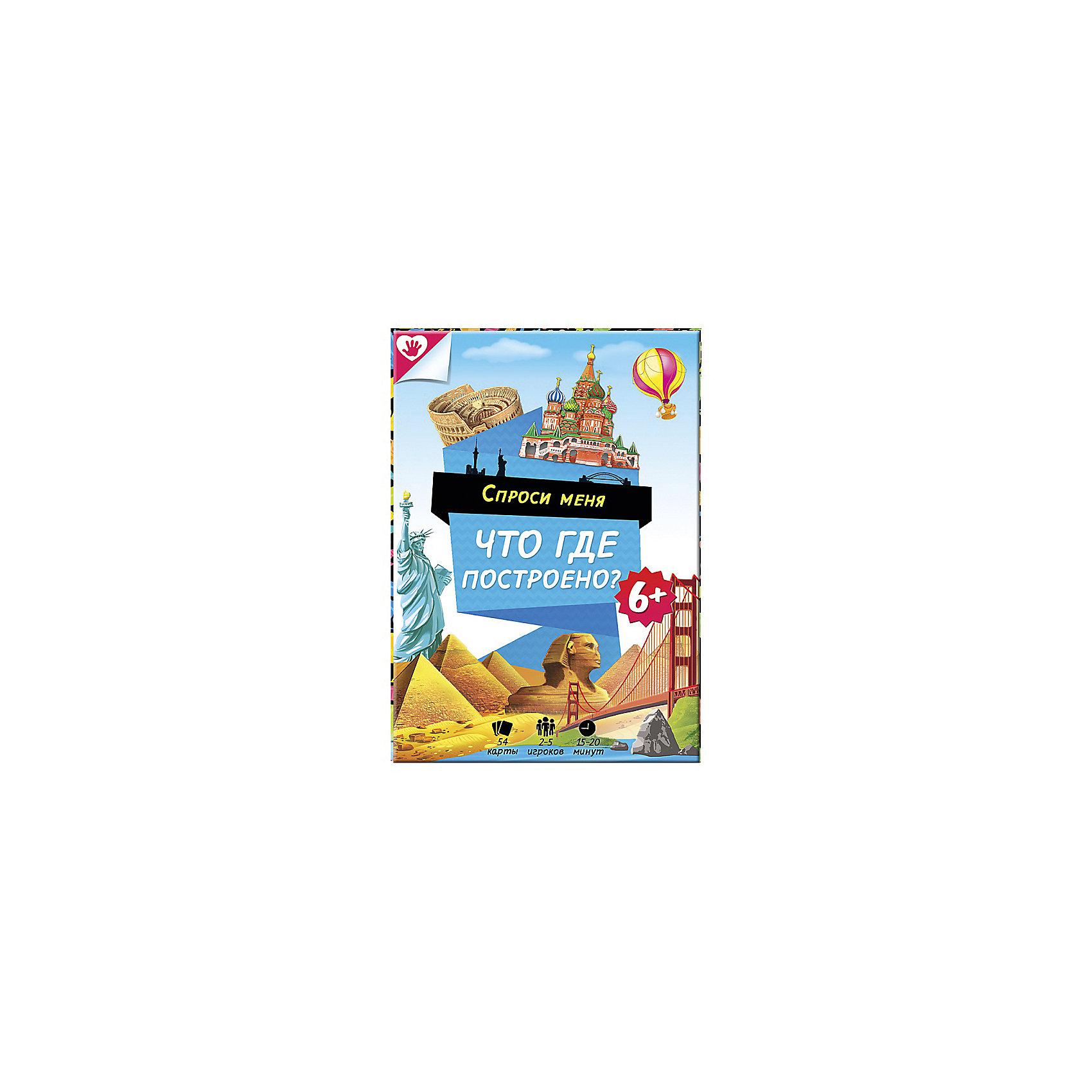 Карточная игра Спроси меня - Что где построено?,  54 карточкиВ этой коробке простая и увлекательная игра, которая учит мыслить логически и развивает память. В ходе игры содержимое карточек запоминается само собой. И теперь вы с лёгкостью скажете, где находится подводный музей, а где Римский Колизей!<br><br>Внутри:<br><br>- 45 карт достопримечательностей<br><br>- 9 карточек местоположения<br><br>- правила игры<br><br>Ширина мм: 120<br>Глубина мм: 80<br>Высота мм: 200<br>Вес г: 146<br>Возраст от месяцев: 72<br>Возраст до месяцев: 2147483647<br>Пол: Унисекс<br>Возраст: Детский<br>SKU: 5518175