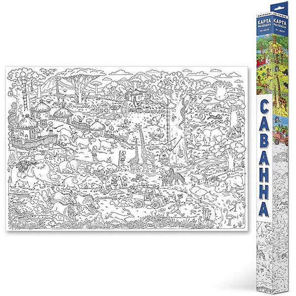Большая раскраска СаваннаРаскраски по номерам<br>Характеристики товара:<br><br>• возраст от 3 лет;<br>• материал: картон;<br>• размер раскраски 101х69 см;<br>• размер упаковки 76х6х6 см;<br>• вес упаковки 175 гр.;<br>• страна производитель: Россия.<br><br>Большая раскраска «Саванна» ГеоДом — увлекательное занятие, которое погрузит детей в мир африканских саванн. Здесь можно встретить многочисленных обитателей: жирафов, слонов, носорогов. Раскрашивая картинку, ребенок познакомится с удивительным миром животных и растений Африки. В процессе у ребенка развиваются творческие способности, воображение, внимательность к деталям и усидчивость.<br><br>Большую раскраску «Саванна» ГеоДом можно приобрести в нашем интернет-магазине.<br>Ширина мм: 760; Глубина мм: 60; Высота мм: 60; Вес г: 175; Возраст от месяцев: 36; Возраст до месяцев: 2147483647; Пол: Унисекс; Возраст: Детский; SKU: 5518196;