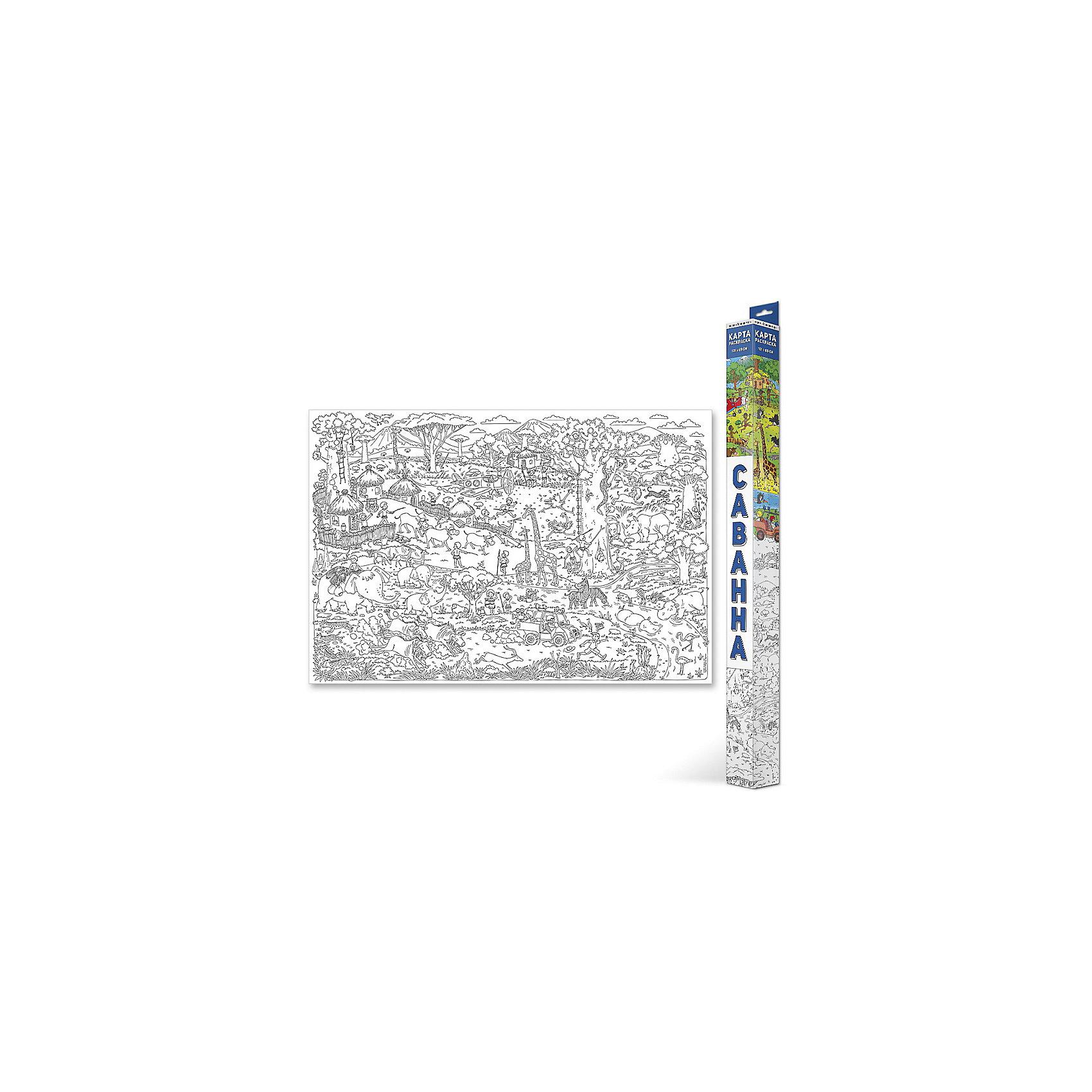 Большая раскраска СаваннаРисование<br>Характеристики товара:<br><br>• возраст от 3 лет;<br>• материал: картон;<br>• размер раскраски 101х69 см;<br>• размер упаковки 76х6х6 см;<br>• вес упаковки 175 гр.;<br>• страна производитель: Россия.<br><br>Большая раскраска «Саванна» ГеоДом — увлекательное занятие, которое погрузит детей в мир африканских саванн. Здесь можно встретить многочисленных обитателей: жирафов, слонов, носорогов. Раскрашивая картинку, ребенок познакомится с удивительным миром животных и растений Африки. В процессе у ребенка развиваются творческие способности, воображение, внимательность к деталям и усидчивость.<br><br>Большую раскраску «Саванна» ГеоДом можно приобрести в нашем интернет-магазине.<br><br>Ширина мм: 760<br>Глубина мм: 60<br>Высота мм: 60<br>Вес г: 175<br>Возраст от месяцев: 36<br>Возраст до месяцев: 2147483647<br>Пол: Унисекс<br>Возраст: Детский<br>SKU: 5518196