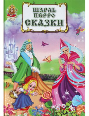 ЗАО Книга Сказки, Ш. Перро, серия Волшебная страна