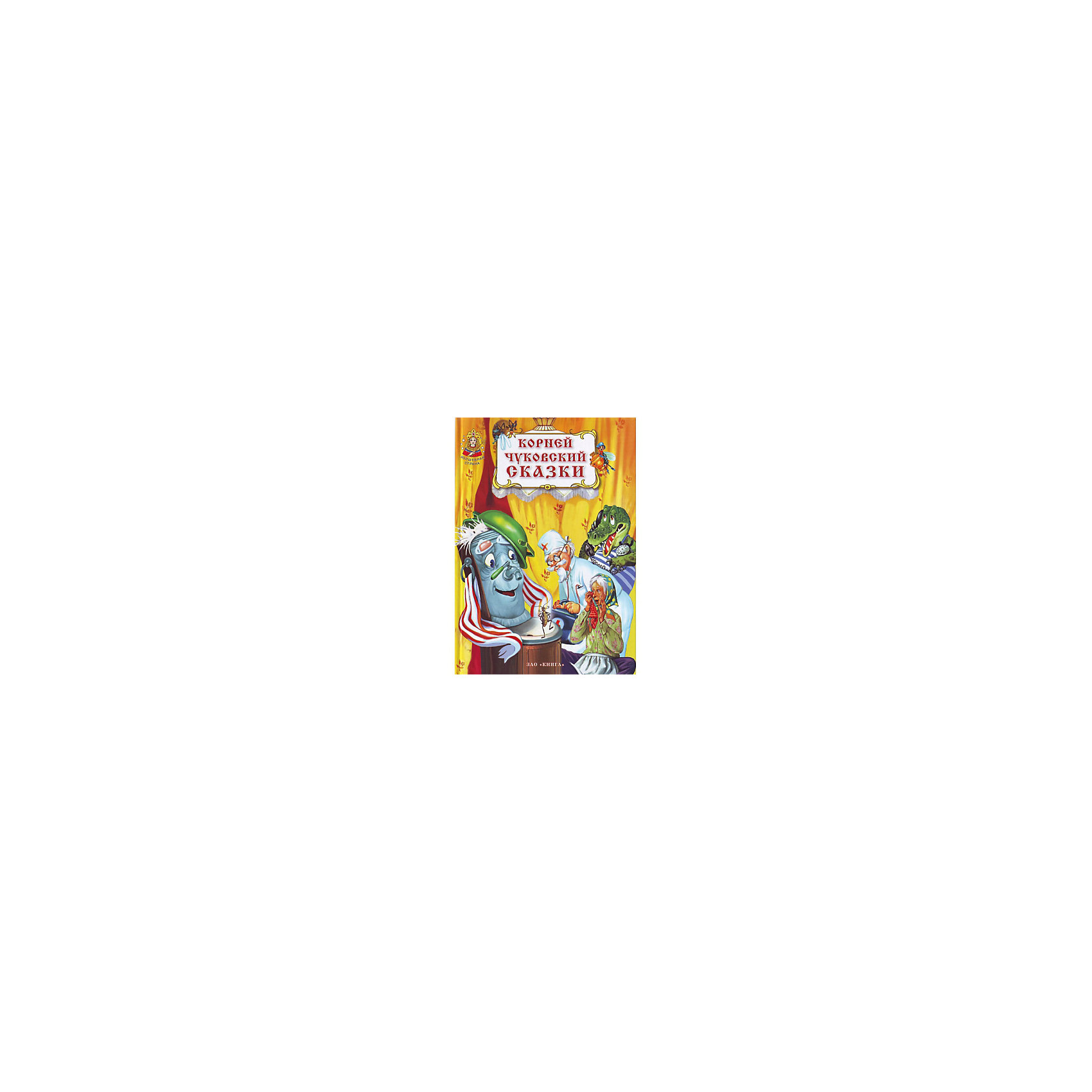 Сказки Чуковского: серия сказок Волшебная странаРусские сказки<br>Сборник сказок Корнея Чуковского. Для детей дошкольного и младшего школьного возраста.<br><br>СОДЕРЖАНИЕ:<br>Муха-Цокотуха<br>Тараканище<br>Мойдодыр<br>Айболит<br>Телефон<br>Федорино горе<br>Краденое солнце.<br><br>Ширина мм: 245<br>Глубина мм: 170<br>Высота мм: 100<br>Вес г: 500<br>Возраст от месяцев: 36<br>Возраст до месяцев: 2147483647<br>Пол: Унисекс<br>Возраст: Детский<br>SKU: 5521182