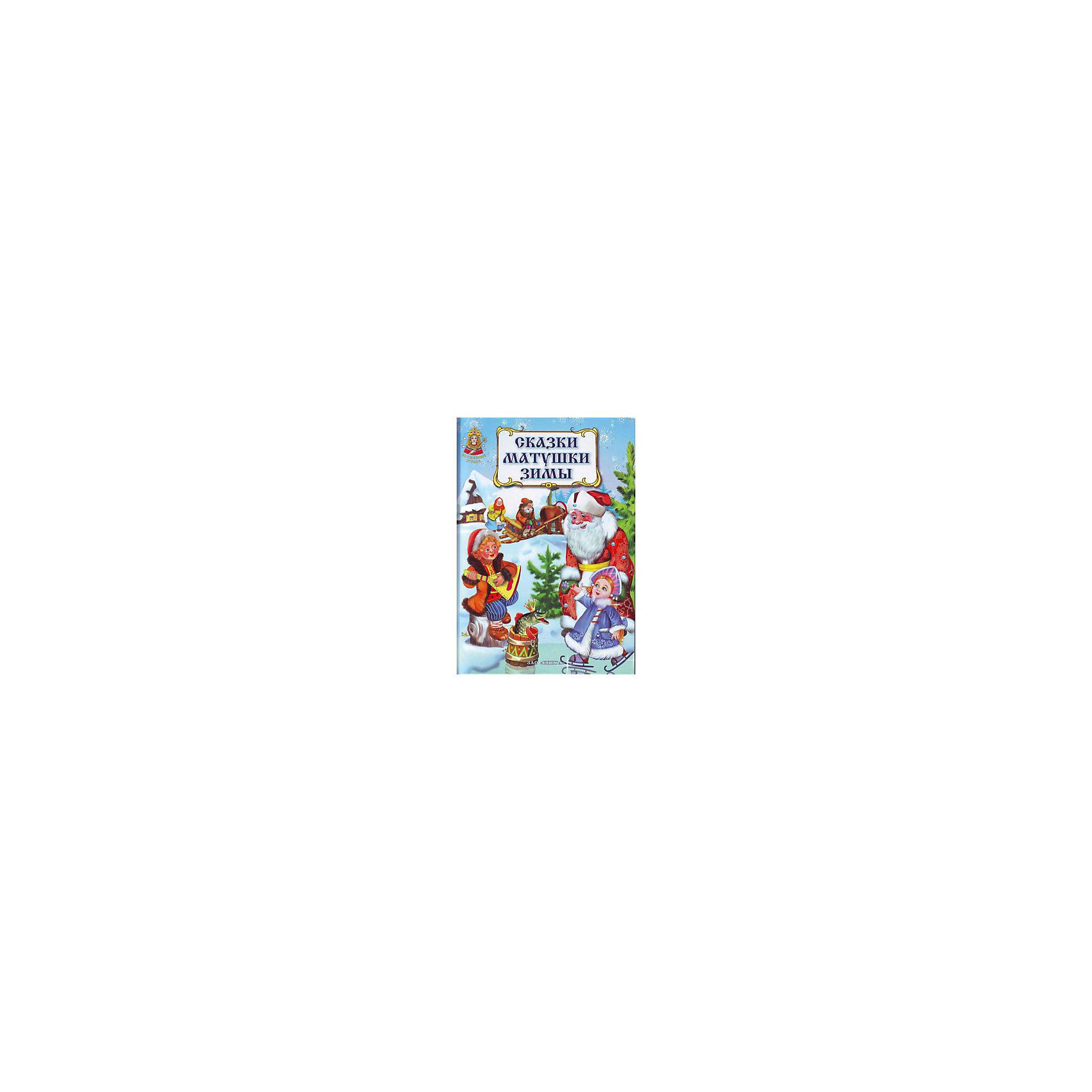 Сказки матушки Зимы: серия сказок Волшебная странаРусские сказки<br>Сказки матушки Зимы. Серия сказок Волшебная страна.<br><br>Характеристики:<br><br>• Для детей в возрасте: от 3 лет<br>• Художник: Гордиенко А. А.<br>• Издательство: ЗАО Книга<br>• Серия: Волшебная страна<br>• Тип обложки: 7Бц - твердая, целлофанированная (или лакированная)<br>• Иллюстрации: цветные<br>• Количество страниц: 128 (офсет)<br>• Размер: 245х175х14 мм.<br>• Вес: 384 гр.<br>• ISBN: 9785872595014<br><br>Красочно иллюстрированная книга русских народных сказок займёт достойное место в домашней библиотеке. В книгу вошли сказки Снегурочка, Морозко, По щучьему веленью, Мороз Иванович, Зимовье зверей в обработке известных авторов. Интересный сюжет сказок захватит внимание малышей, а прекрасные иллюстрации идеально дополнят повествование. Для дошкольного и младшего школьного возраста.<br><br>Книгу Сказки матушки Зимы. Серия сказок Волшебная страна можно купить в нашем интернет-магазине.<br><br>Ширина мм: 245<br>Глубина мм: 170<br>Высота мм: 100<br>Вес г: 500<br>Возраст от месяцев: 36<br>Возраст до месяцев: 2147483647<br>Пол: Унисекс<br>Возраст: Детский<br>SKU: 5521184