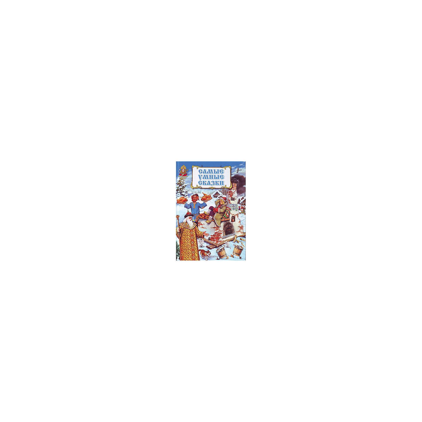Самые умные сказки: серия сказок Волшебная странаСказки<br>Самые умные сказки. Серия сказок Волшебная страна.<br><br>Характеристики:<br><br>• Для детей в возрасте: от 3 лет<br>• Художник: Нечитайло Виктор Владимирович<br>• Издательство: ЗАО Книга<br>• Серия: Волшебная страна<br>• Тип обложки: 7Бц - твердая, целлофанированная (или лакированная)<br>• Иллюстрации: цветные<br>• Количество страниц: 128 (офсет)<br>• Размер: 247х174х12 мм.<br>• Вес: 368 гр.<br>• ISBN: 9785872594109<br><br>Красочно иллюстрированная книга русских народных сказок займёт достойное место в домашней библиотеке. В книгу вошли русские народные сказки в обработке известных авторов. Интересный сюжет сказок захватит внимание вашего малыша. Выразительные и яркие иллюстрации помогут ребенку лучше воспринимать текст. Для дошкольного и младшего школьного возраста.<br><br>Красочно иллюстрированная книга русских народных сказок.<br>- Дочь-семилетка<br>- По щучьему веленью<br>- Умный работник<br>- Иванушко-дурачок<br>- Вещий сон<br>- Мена<br>- Как мужик гусей делил<br>- Дурак и береза<br>- Мудрые ответы<br>- Мальчик-с-пальчик<br><br><br>Книгу Самые умные сказки. Серия сказок Волшебная страна можно купить в нашем интернет-магазине.<br><br>Ширина мм: 245<br>Глубина мм: 170<br>Высота мм: 100<br>Вес г: 500<br>Возраст от месяцев: 36<br>Возраст до месяцев: 2147483647<br>Пол: Унисекс<br>Возраст: Детский<br>SKU: 5521188