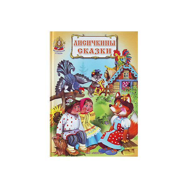 Русские народные сказки Лисичкины сказкиСказки<br>Лисичкины сказки. Серия сказок Волшебная страна.<br><br>Характеристики:<br><br>• Для детей в возрасте: от 3 лет<br>• Художники: Гордиенко А. А., Поркшеева М.<br>• Издательство: ЗАО Книга<br>• Серия: Волшебная страна<br>• Тип обложки: 7Бц - твердая, целлофанированная (или лакированная)<br>• Иллюстрации: цветные<br>• Количество страниц: 128 (офсет)<br>• Размер: 245х175х12 мм.<br>• Вес: 382 гр.<br>• ISBN: 9785872596387<br><br>Красочно иллюстрированная книга русских народных сказок займёт достойное место в домашней библиотеке. В книгу вошли русские народные сказки в обработке известных авторов. Интересный сюжет сказок захватит внимание вашего малыша, а выразительные и яркие иллюстрации помогут ему лучше воспринимать текст. Для дошкольного и младшего школьного возраста.<br><br>Книгу Лисичкины сказки. Серия сказок Волшебная страна можно купить в нашем интернет-магазине.<br><br>Ширина мм: 245<br>Глубина мм: 170<br>Высота мм: 100<br>Вес г: 500<br>Возраст от месяцев: 36<br>Возраст до месяцев: 2147483647<br>Пол: Унисекс<br>Возраст: Детский<br>SKU: 5521193