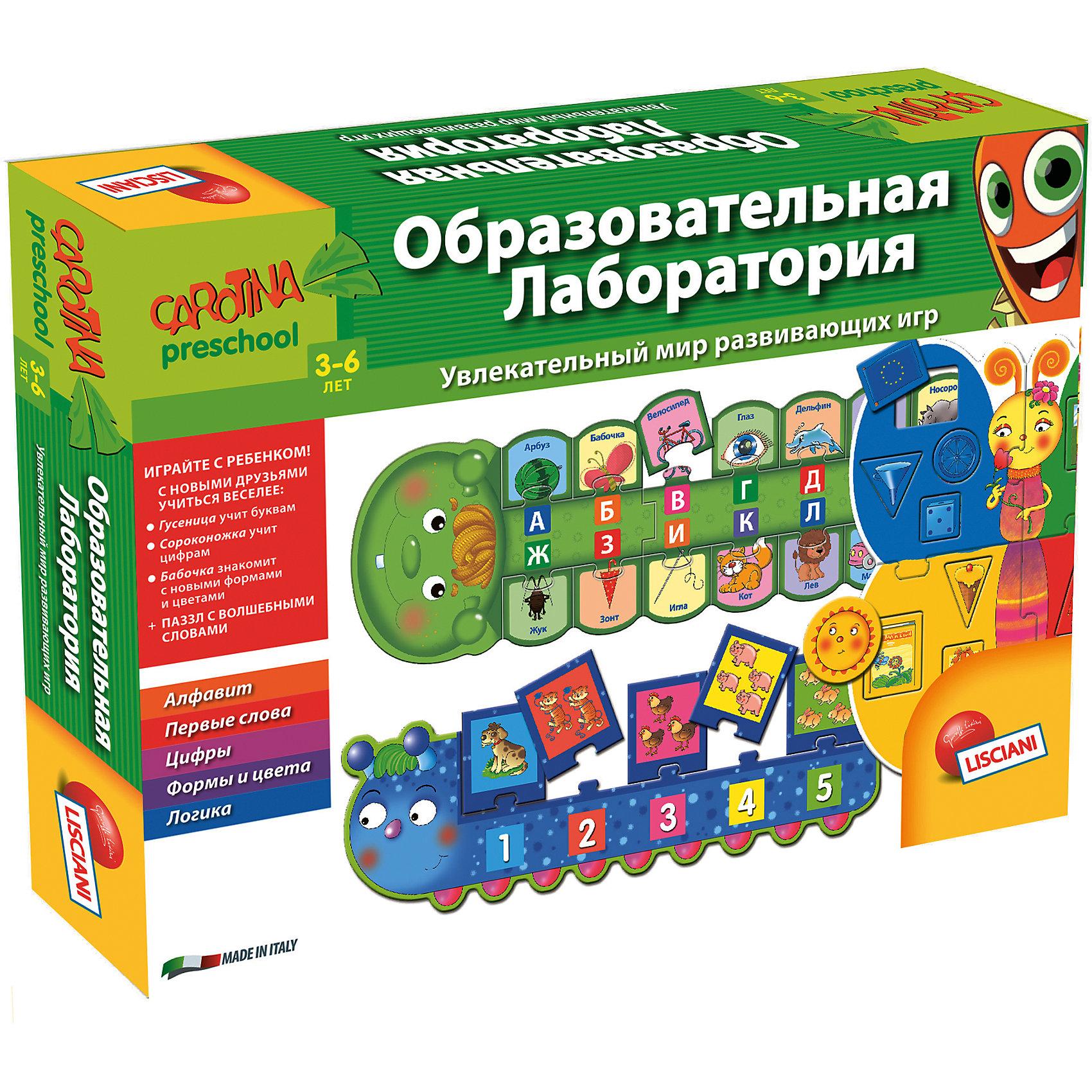 Обучающая игра Образовательная лаборатория, LiscianiРазвивающие игры<br>Обучающая игра Образовательная лаборатория, Lisciani<br><br>Характеристики:<br><br>• В набор входит: 4 набора пазлов, инструкция<br>• Размер упаковки: 35х5х25 см.<br>• Состав: картон<br>• Вес: 680 г.<br>• Для детей в возрасте: от 3 лет<br>• Страна производитель: Италия<br><br>С помощью гусеницы Ларисы дети выучат алфавит и смогут подбирать к буквам картинки, сороконожка Нора покажет цифры и научит подбирать к ним картинки, а бабочка Маша ознакомит малыша с основными формами и цветами. В комплект входит постер с волшебными словами. С таким набором ребёнку будут по плечу все необходимые начальные навыки в непринуждённой весёлой обстановке. <br><br>Обучающую игру Образовательная лаборатория, Lisciani можно купить в нашем интернет-магазине.<br><br>Ширина мм: 255<br>Глубина мм: 345<br>Высота мм: 48<br>Вес г: 682<br>Возраст от месяцев: 36<br>Возраст до месяцев: 2147483647<br>Пол: Унисекс<br>Возраст: Детский<br>SKU: 5522886