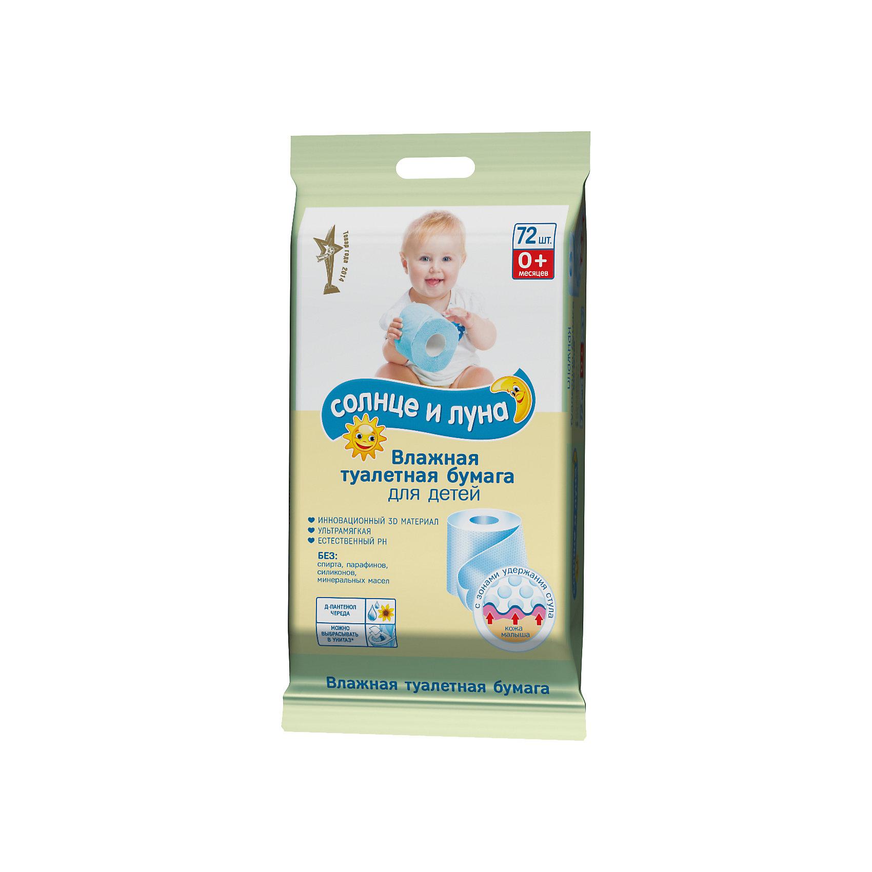 Влажная туалетная бумага, экстрактом череды, 72шт., Солнце и ЛунаВлажные салфетки<br>СОЛНЦЕ И ЛУНА Влажная бумага туалетная для детей с экстрактом череды 72шт<br><br>Ширина мм: 350<br>Глубина мм: 230<br>Высота мм: 160<br>Вес г: 145<br>Возраст от месяцев: 0<br>Возраст до месяцев: 1188<br>Пол: Унисекс<br>Возраст: Детский<br>SKU: 5523083