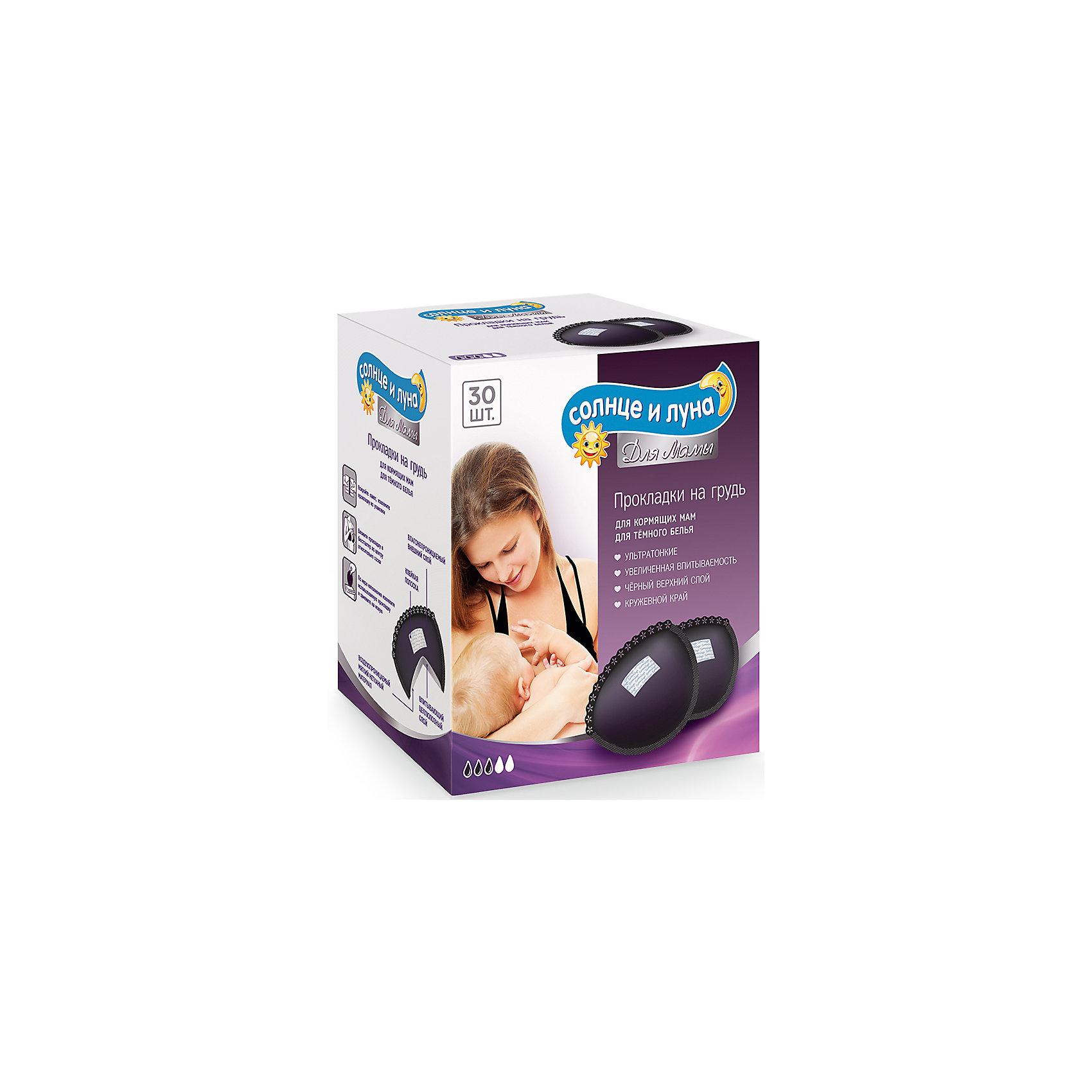 Прокладки на грудь для кормящих мам, 30шт., Солнце и ЛунаНакладки на грудь<br>Прокладки на грудь для кормящих мам, 30шт., Солнце и Луна<br><br>Характеристики:<br><br>• подходят для темного белья<br>• дышащий слой позволяет коже дышать<br>• быстро впитывают влагу <br>• не протекают<br>• надежная клейкая полоска<br>• многослойная структура<br>• не заметны под бельем<br>• количество: 30 шт.<br>• вес: 160 грамм<br><br>Прокладки необходимы для гигиены груди во время грудного вскармливания. Они быстро впитывают влагу, не протекают и не вызывают раздражения. Дышащий слой обеспечивает коже доступ к кислороду. Прокладки крепятся к бюстгальтеру с помощью клейкой полоски. Прокладки не заметны под бельем и удобны в использовании. Подходят для темного белья.<br><br>Прокладки на грудь для кормящих мам, 30шт., Солнце и Луна вы можете купить в нашем интернет-магазине.<br><br>Ширина мм: 65<br>Глубина мм: 44<br>Высота мм: 30<br>Вес г: 160<br>Возраст от месяцев: 18<br>Возраст до месяцев: 600<br>Пол: Женский<br>Возраст: Детский<br>SKU: 5523107