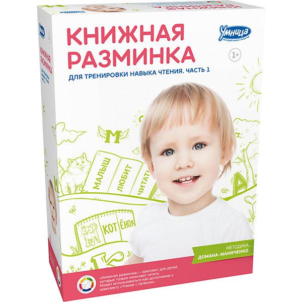 Книжная разминка, Часть 1Тесты и задания<br>Характеристики:<br><br>• Вид игр: обучающие, развивающие<br>• Серия: Книжная разминка<br>• Материал: картон, бумага<br>• Комплектация: 2 комплекта книг с текстами и заданиями<br>• Тип упаковки: картонная коробка<br>• Размеры упаковки (Д*Ш*В): 24*32*85 см<br>• Вес в упаковке: 3 кг 100 г<br><br>Серия книг Книжная разминка, Часть 1 состоит из 2-х комплектов книжек: книги-вертушки и книги-игрушки.  Каждая книга сопровождается ярким иллюстративным материалом и текстами. Текстовая часть приведена в сжатой форме и адаптирована для детей дошкольного возраста. При этом тексты составляются ребенком из слов-страничек. <br><br>Серию книг Книжная разминка, Часть 1 можно купить в нашем интернет-магазине.<br>Ширина мм: 240; Глубина мм: 320; Высота мм: 850; Вес г: 3100; Возраст от месяцев: 36; Возраст до месяцев: 2147483647; Пол: Унисекс; Возраст: Детский; SKU: 5523183;