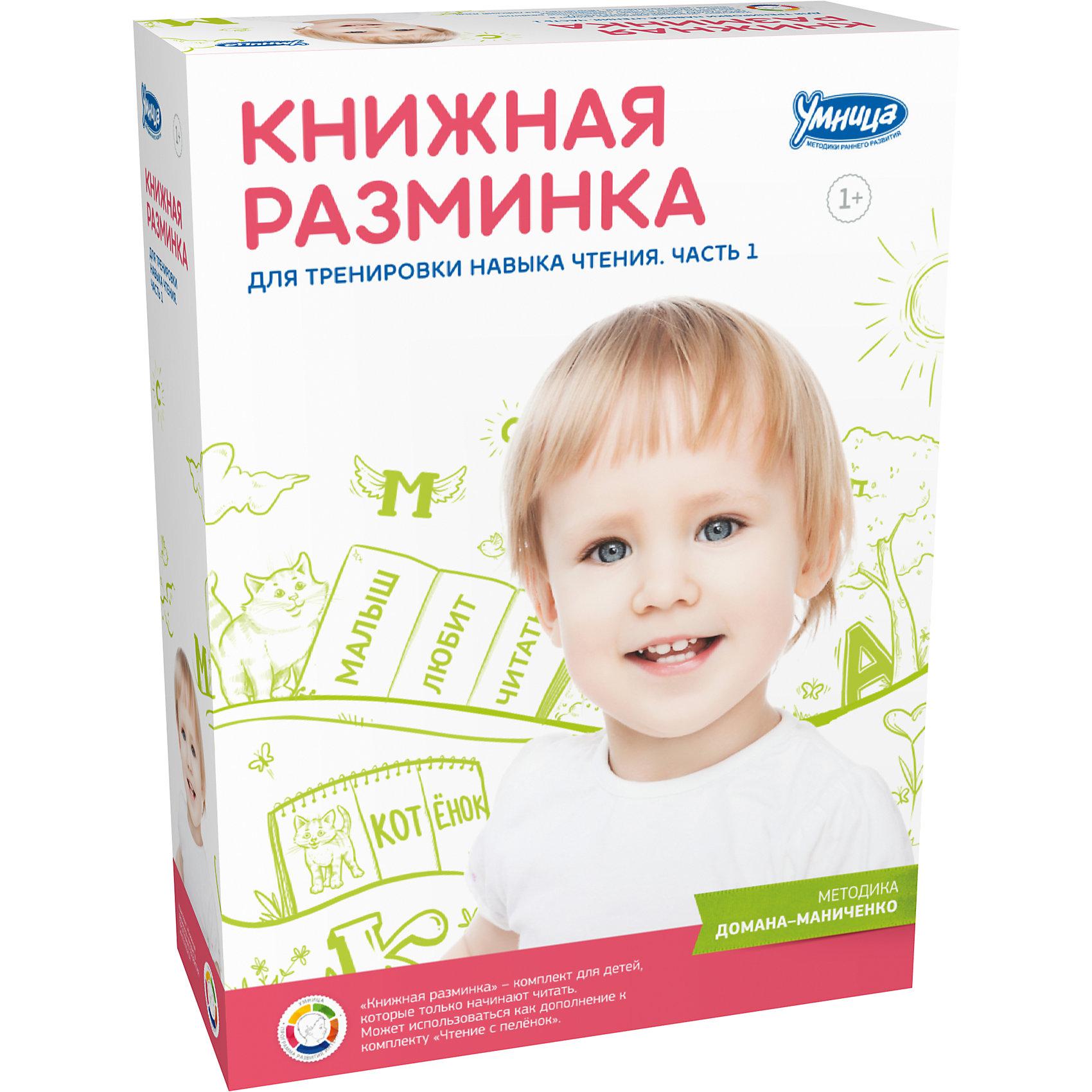 Книжная разминка, Часть 1Умница<br>Характеристики:<br><br>• Вид игр: обучающие, развивающие<br>• Серия: Книжная разминка<br>• Материал: картон, бумага<br>• Комплектация: 2 комплекта книг с текстами и заданиями<br>• Тип упаковки: картонная коробка<br>• Размеры упаковки (Д*Ш*В): 24*32*85 см<br>• Вес в упаковке: 3 кг 100 г<br><br>Серия книг Книжная разминка, Часть 1 состоит из 2-х комплектов книжек: книги-вертушки и книги-игрушки.  Каждая книга сопровождается ярким иллюстративным материалом и текстами. Текстовая часть приведена в сжатой форме и адаптирована для детей дошкольного возраста. При этом тексты составляются ребенком из слов-страничек. <br><br>Серию книг Книжная разминка, Часть 1 можно купить в нашем интернет-магазине.<br><br>Ширина мм: 240<br>Глубина мм: 320<br>Высота мм: 850<br>Вес г: 3100<br>Возраст от месяцев: 36<br>Возраст до месяцев: 2147483647<br>Пол: Унисекс<br>Возраст: Детский<br>SKU: 5523183