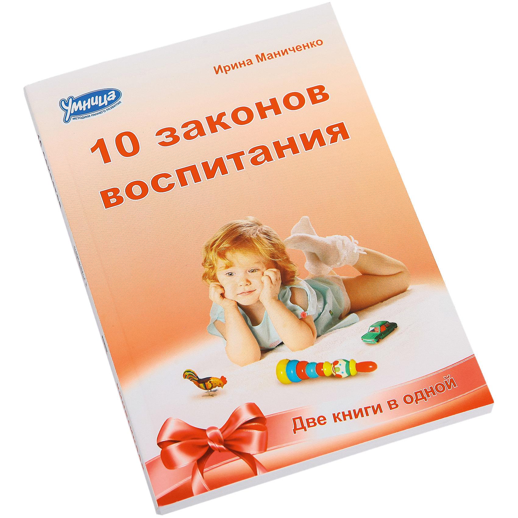10 секретов воспитания и 10 законов воспитанияУмница<br>Характеристики:<br><br>• Вид игр: обучающие, развивающие<br>• Серия: книга для родителей<br>• Материал: картон, бумага<br>• Комплектация: 2 книги<br>• Автор: И. Маниченко<br>• Тип упаковки: картонная коробка<br>• Размеры упаковки (Д*Ш*В): 14,5*10,5*8 см<br>• Вес в упаковке: 90 г<br><br>Книга 10 секретов воспитания и 10 законов воспитания состоит из 2-х книжек. В центре внимания автора – приемы и методики правильного выстраивания процесса воспитания. Цель книги: научить родителей эффективно и легко формировать в ребенке нормы и правила поведения. Особое внимание уделяется проблемам и заблуждениям родительской общественности в вопросах воспитания. Основной материал подается в доступной форме, с четко структурированным текстом. <br><br>Книгу 10 секретов воспитания и 10 законов воспитания можно купить в нашем интернет-магазине.<br><br>Ширина мм: 145<br>Глубина мм: 105<br>Высота мм: 80<br>Вес г: 90<br>Возраст от месяцев: 36<br>Возраст до месяцев: 2147483647<br>Пол: Унисекс<br>Возраст: Детский<br>SKU: 5523186