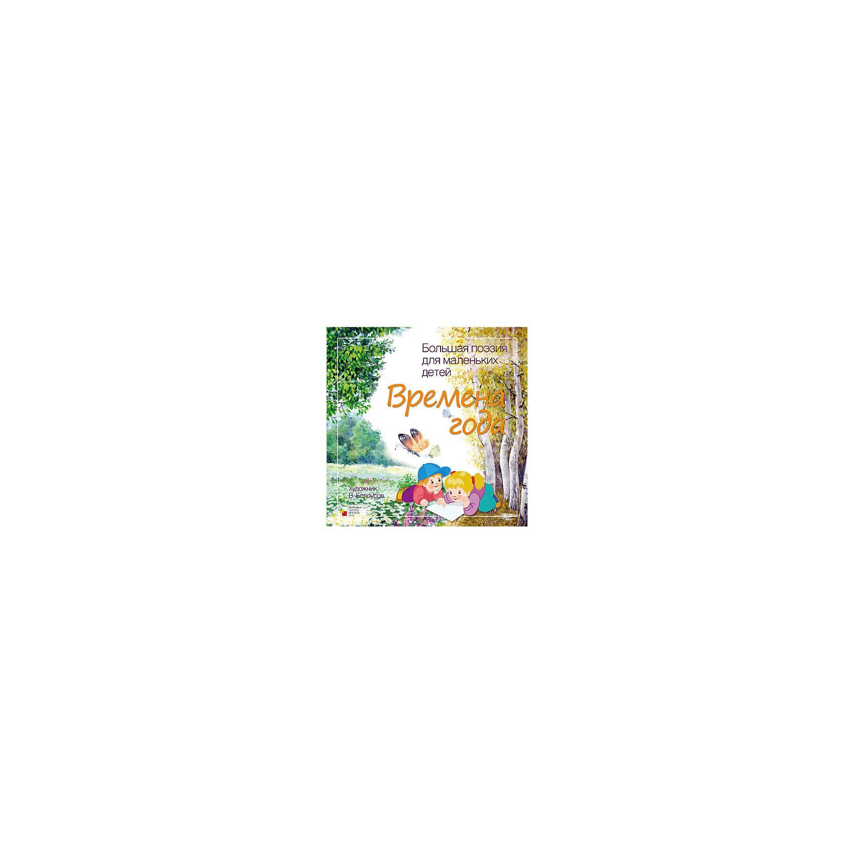 Сборник стихотворений русских классиков Времена годаСтихи<br>Сборник стихотворений русских классиков Времена года.<br><br>Характеристики:<br><br>• Для детей в возрасте: от 3 до 9 лет<br>• Художник: Владимир Белоусов<br>• Издательство: Мозаика-Синтез, 2012<br>• Серия: Большая поэзия для маленьких детей<br>• Тип обложки: 7Б - твердая (плотная бумага или картон)<br>• Оформление: частичная лакировка<br>• Иллюстрации: цветные<br>• Количество страниц:  96 (мелованная)<br>• Размер: 280х281х10 мм.<br>• Вес: 614 гр.<br>• ISBN: 9785867757700<br><br>Все стихи разделены на четыре раздела: зима, весна, лето и осень. Этим темам соответствует и оформление книги, богатое и красочное. Каждый разворот – это великолепный акварельный пейзаж. Чудесные иллюстрации и гармоничное звучание стихотворных строк формирует у малыша интерес к книгам и побуждает его к самостоятельному чтению. Самым маленьким будут читать взрослые, ведь слушать поэтические произведения очень важно с самого детства. Книга Времена года, объединяет все книги серии Большая поэзия для маленьких детей в одну.<br><br>Сборник стихотворений русских классиков Времена года можно купить в нашем интернет-магазине.<br><br>Ширина мм: 100<br>Глубина мм: 280<br>Высота мм: 281<br>Вес г: 614<br>Возраст от месяцев: 36<br>Возраст до месяцев: 84<br>Пол: Унисекс<br>Возраст: Детский<br>SKU: 5523218