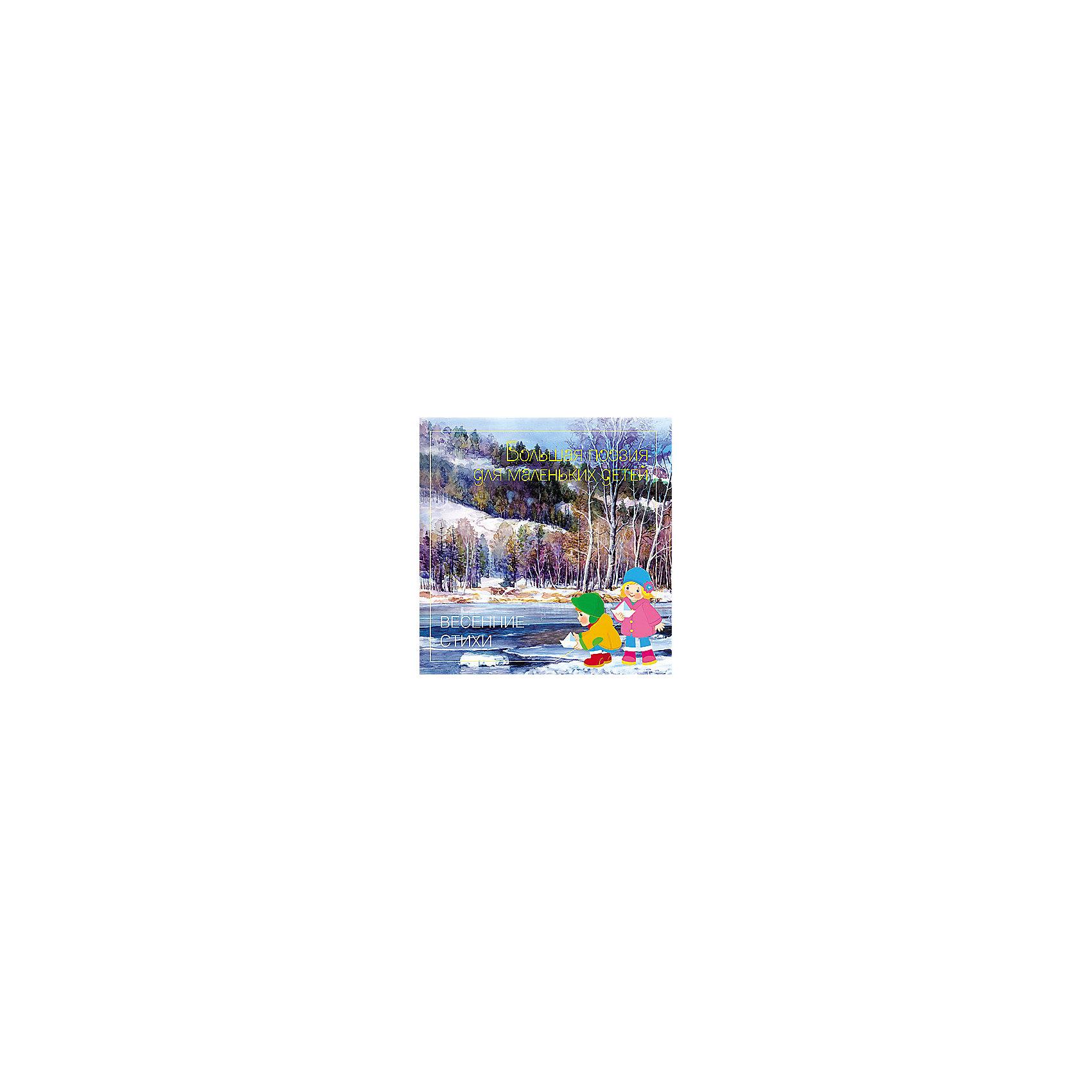 Сборник стихотворений русских классиков Весенние стихиСтихи<br>Сборник стихотворений русских классиков Весенние стихи.<br><br>Характеристики:<br><br>• Для детей в возрасте: от 3 до 9 лет<br>• Художник: Владимир Белоусов<br>• Издательство: Мозаика-Синтез, 2011<br>• Серия: Большая поэзия для маленьких детей<br>• Тип обложки: мягкий переплет (крепление скрепкой или клеем)<br>• Оформление: частичная лакировка<br>• Иллюстрации: цветные<br>• Количество страниц:  24 (мелованная)<br>• Размер: 290х290х2 мм.<br>• Вес: 164 гр.<br>• ISBN: 9785867757069<br><br>Сборник стихотворений Весенние стихи – это большая поэзия для маленьких детей. На страницах этой книги собраны лучшие стихи русских классиков о весне. Это произведения А.С. Пушкина, Ф.И. Тютчева, А.К. Толстого, С.А. Есенина и других великих поэтов. Чтение принесет радость как малышам, для которых создана эта замечательная книга, так и взрослым. Книга богато и красочно оформлена. Каждый разворот – это великолепный акварельный пейзаж. На его фоне крупным, хорошо читаемым шрифтом напечатано стихотворение.<br><br>Сборник стихотворений русских классиков Весенние стихи можно купить в нашем интернет-магазине.<br><br>Ширина мм: 200<br>Глубина мм: 290<br>Высота мм: 290<br>Вес г: 164<br>Возраст от месяцев: 36<br>Возраст до месяцев: 84<br>Пол: Унисекс<br>Возраст: Детский<br>SKU: 5523219