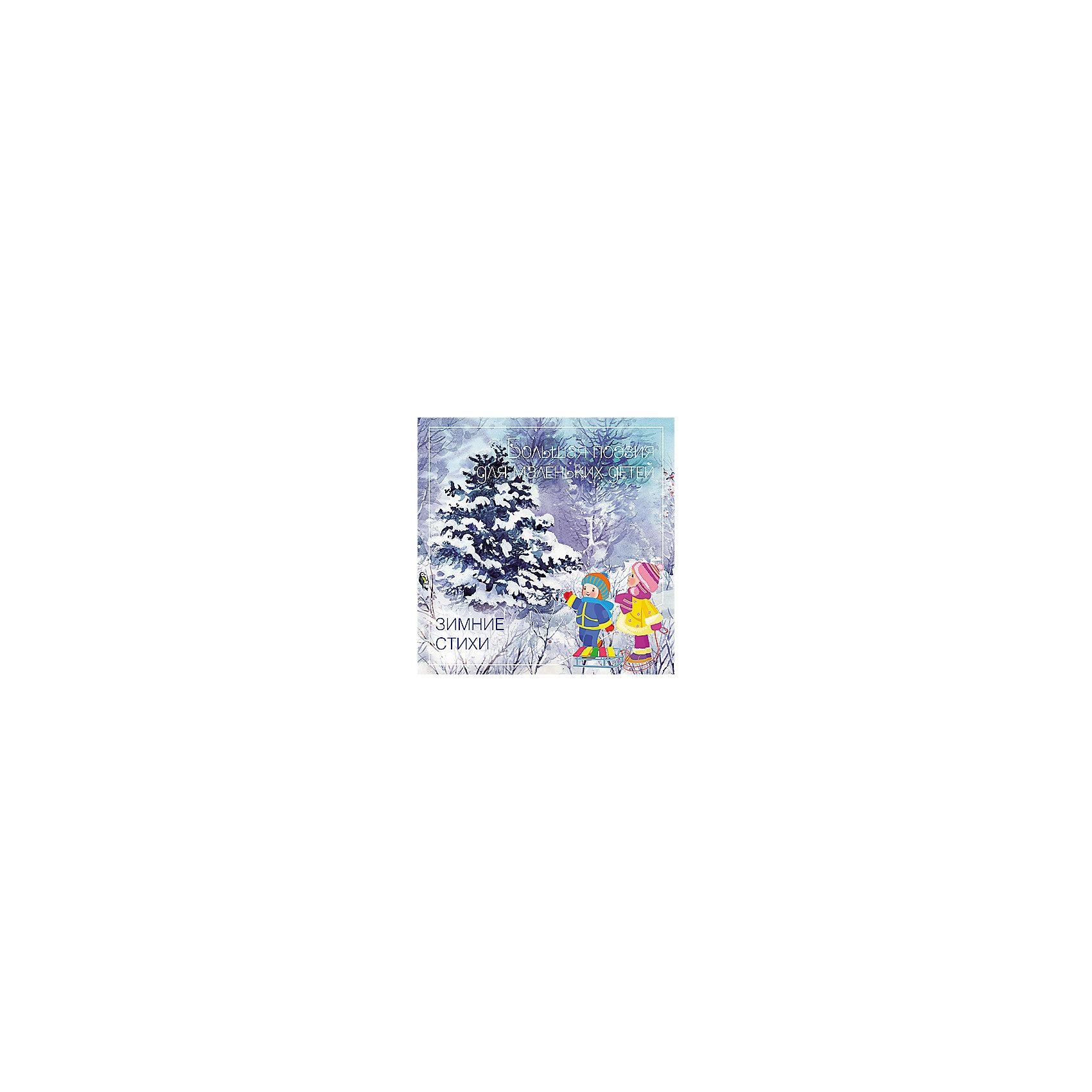 Сборник стихотворений русских классиков Зимние стихиСказки, рассказы, стихи<br>Большая поэзия для маленьких детей.Зимние стихи<br>На страницах этой книги собраны лучшие стихи русских классиков о природе.<br>Это произведения А.С. Пушкина, В.А. Жуковского, Ф.И. Тютчева, Н.А. Некрасова, С.А. Есенина и других великих поэтов.<br>Чтение принесет радость как малышам, для которых создана эта замечательная книга, так и взрослым.<br>Все стихи разделены на четыре раздела: зима, весна, лето и осень.<br>Этим темам соответствует и оформление книги, богатое и красочное.<br>Каждый разворот – это великолепный акварельный пейзаж. На его фоне крупным, хорошо читаемым шрифтом напечатано стихотворение.<br>Книга предназначена детям с 3 до 9 лет.<br>Самым маленьким будут читать взрослые.<br>Слушать поэтические произведения очень важно с самого детства.<br>Ритмичные, мелодичные, ясные и эмоционально окрашенные стихи помогут малышу развить чувство прекрасного и художественный вкус, привьют ему уважение к природе и любовь к Родине.<br>Чудесные иллюстрации и гармоничное звучание стихотворных строк формирует у малыша интерес к книгам и побуждает его к самостоятельному чтению.<br>В книгу входят стихи:<br>И.С. Никитин.Встреча зимы<br>И.З. Суриков.Зима<br>Е.А. Баратынский.Где сладкий шепот моих лесов?<br>Н.А. Некрасов.Не ветер бушует над бором…<br>А.А. Фет.Кот поет, глаза прищуря…<br>А.А. Фет.Печальная береза у моего окна…<br>С.А. Есенин.Поет зима - аукает…<br>А.С. Пушкин .Зима!... Крестьянин, торжествуя…<br>А.С. Пушкин.Опрятней модного паркета…<br>А.С. Пушкин.Зимняя дорога<br>А.С. Пушкин.Вот север, тучи нагоняя…<br>А.А. Фет.Чудная картина, как ты мне родна…<br>И.А. Бунин.Первый снег<br>Ф.И. Тютчев.Чародейкою Зимою околдован, лес стоит…<br>И.С. Никитин. Зашумела, разгулялась в поле непогода…<br>С.А. Есенин.Береза<br>Русская народная песняКак на тоненький ледок<br>И.З. Суриков.Детство<br>К.Д. Бальмонт.Снежинка<br><br>Ширина мм: 200<br>Глубина мм: 290<br>Высота мм: 290<br>Вес г: 190<br>Возраст от м