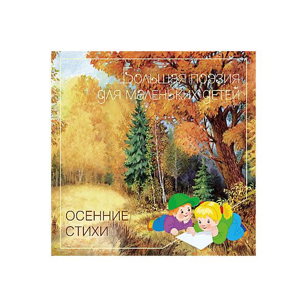 Купить Сборник стихотворений русских классиков Осенние стихи , Мозаика-Синтез, Россия, Унисекс