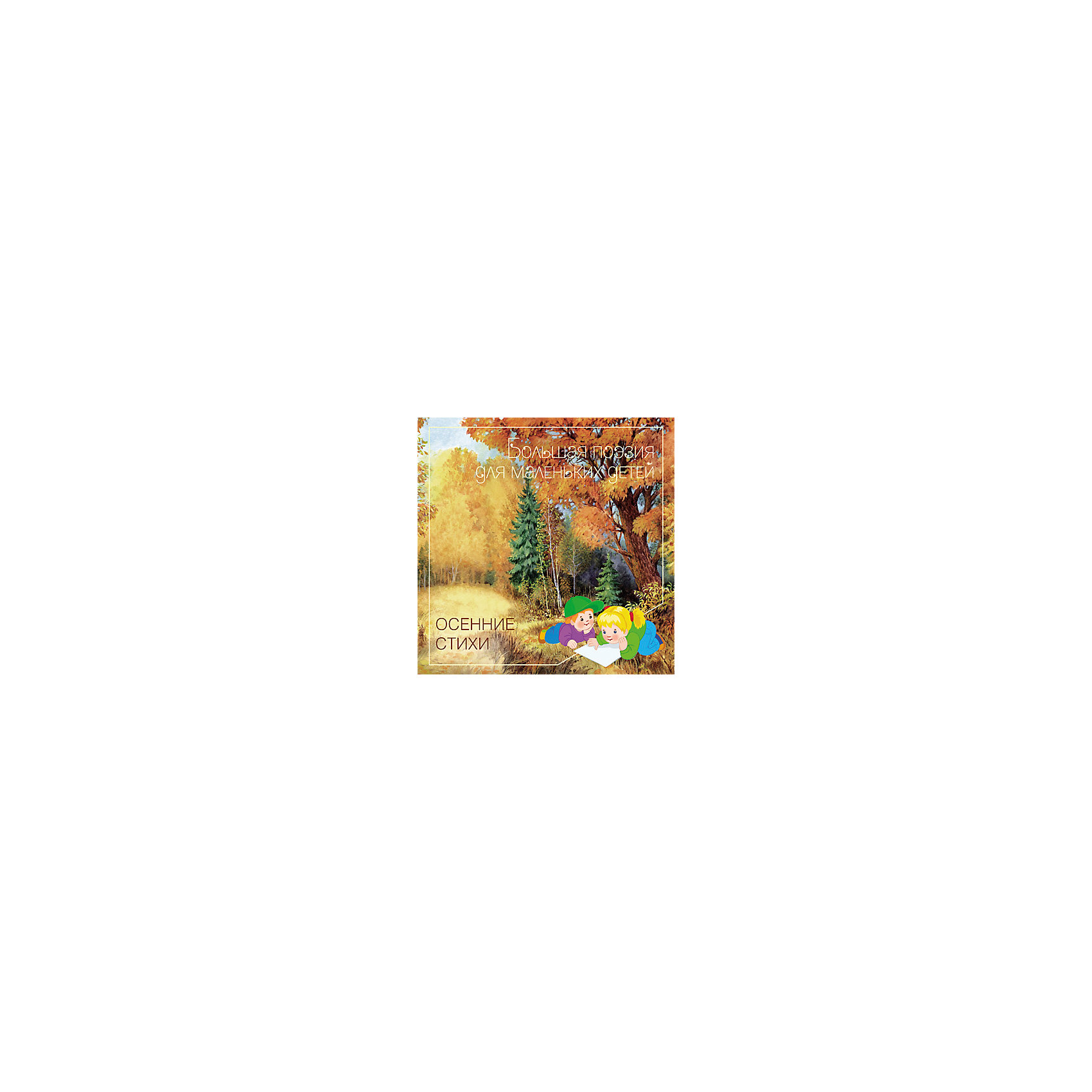 Сборник стихотворений русских классиков Осенние стихиСтихи<br>Сборник стихотворений русских классиков Осенние стихи.<br><br>Характеристики:<br><br>• Для детей в возрасте: от 3 до 9 лет<br>• Художник: Владимир Белоусов<br>• Издательство: Мозаика-Синтез, 2011<br>• Серия: Большая поэзия для маленьких детей<br>• Тип обложки: мягкий переплет (крепление скрепкой или клеем)<br>• Оформление: частичная лакировка<br>• Иллюстрации: цветные<br>• Количество страниц: 24 (мелованная)<br>• Размер: 290х290х2 мм.<br>• Вес: 188 гр.<br>• ISBN: 9785867757045<br><br>Сборник стихотворений Осенние стихи – это большая поэзия для маленьких детей. На страницах этой книги собраны лучшие стихи русских классиков об осени. Это произведения А.С. Пушкина, Ф.И. Тютчева, Н.А. Некрасова, И.А. Бунина, А.Н. Плещеева и других великих поэтов. Чтение принесет радость как малышам, для которых создана эта замечательная книга, так и взрослым. Книга богато и красочно оформлена. Каждый разворот – это великолепный акварельный пейзаж. На его фоне крупным, хорошо читаемым шрифтом напечатано стихотворение.<br><br>Сборник стихотворений русских классиков Осенние стихи можно купить в нашем интернет-магазине.<br><br>Ширина мм: 200<br>Глубина мм: 290<br>Высота мм: 290<br>Вес г: 188<br>Возраст от месяцев: 36<br>Возраст до месяцев: 84<br>Пол: Унисекс<br>Возраст: Детский<br>SKU: 5523222