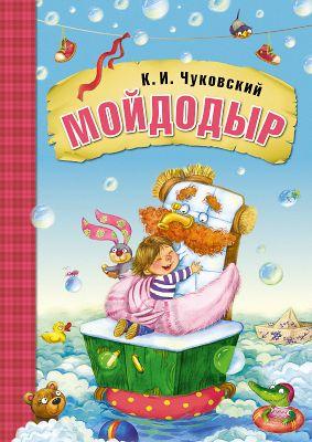 Мозаика-Синтез Мойдодыр, К.И. Чуковский