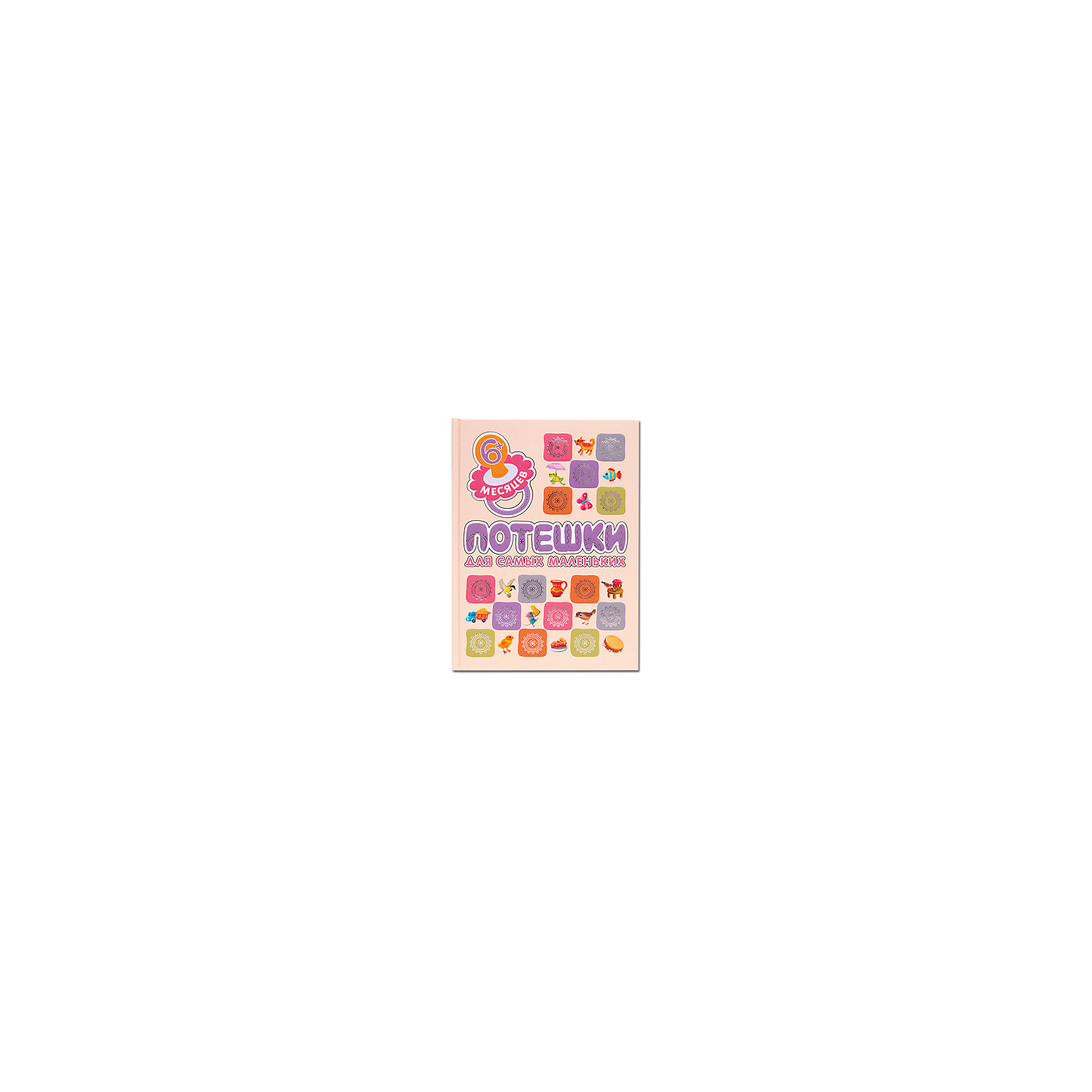 Книжки-потешки для самых маленькихПотешки, скороговорки, загадки<br>Книжки-потешки для самых маленьких.<br><br>Характеристики:<br><br>• Для детей в возрасте: от 0 до 24 месяцев<br>• Редактор: Агапова А.<br>• Художник: Павлова К.<br>• Издательство: Мозаика-Синтез<br>• Серия: Подарочные книги для самых маленьких<br>• Тип обложки: твердая (картон)<br>• Иллюстрации: цветные<br>• Количество страниц: 64<br>• Размер: 295х220х10 мм.<br>• Вес: 509 гр.<br>• ISBN: 9785431509070<br><br>В книге «Потешки для самых маленьких» собраны потешки, прибаутки и колыбельные песни, на которых выросло не одно поколение детей. Ваш малыш будет с удовольствием слушать их и рассматривать удивительные картинки. Благодаря крупным красочным иллюстрациям Ксении Павловой книга вызовет у него неподдельный интерес и обязательно станет любимой. <br><br>Книжку Потешки для самых маленьких можно купить в нашем интернет-магазине.<br><br>Ширина мм: 100<br>Глубина мм: 220<br>Высота мм: 295<br>Вес г: 509<br>Возраст от месяцев: 0<br>Возраст до месяцев: 24<br>Пол: Унисекс<br>Возраст: Детский<br>SKU: 5523245