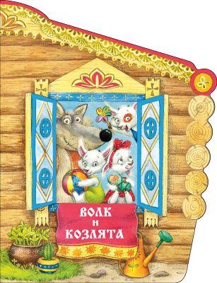 Мозаика-Синтез Волк и козлята, А.Н. Толстой
