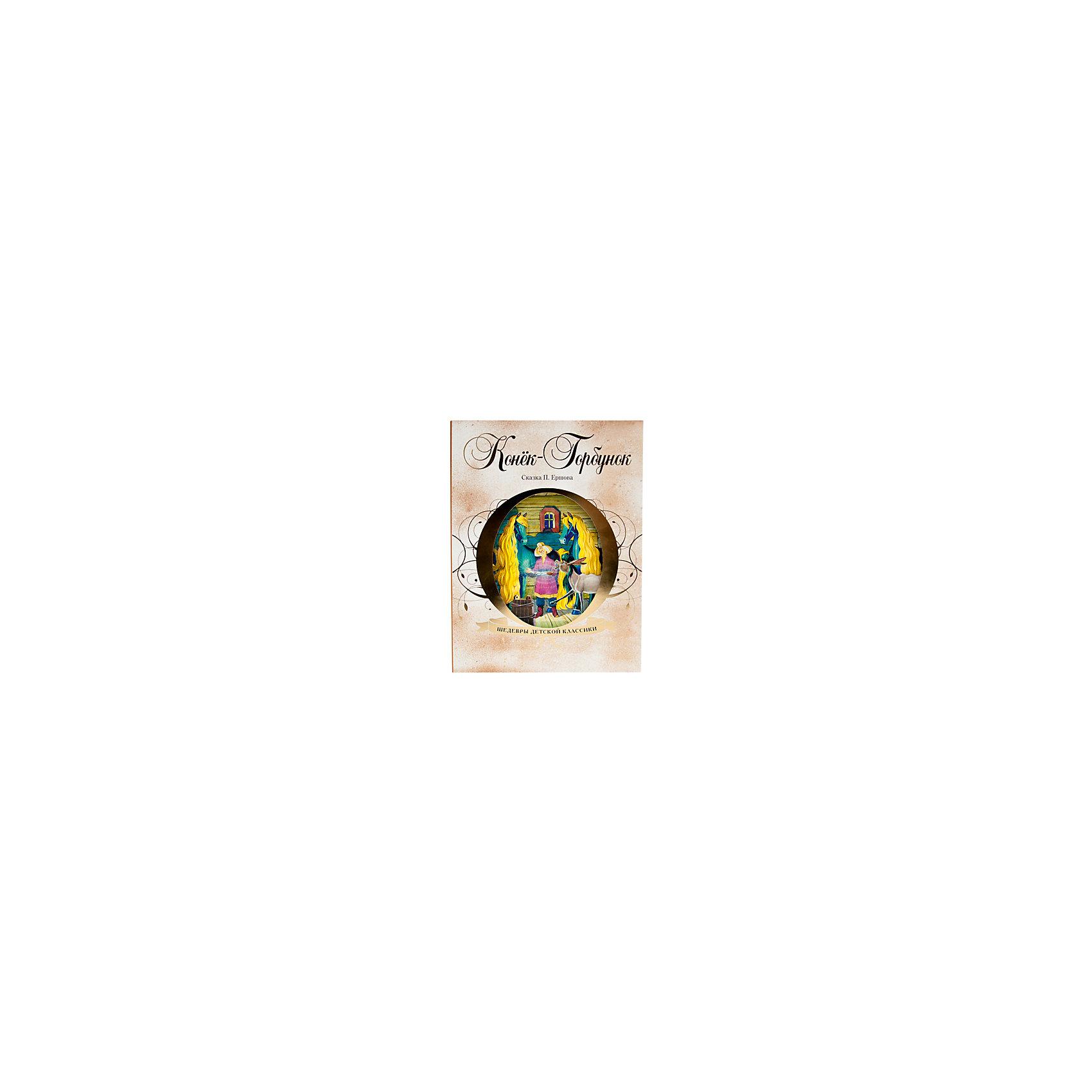 Конек-Горбунок, П. ЕршоваРусские сказки<br>Книжка Конек-Горбунок.<br><br>Характеристики:<br><br>• Для детей в возрасте: от 5 до 7 лет<br>• Автор: П. Ершов<br>• Художник: С. Набутовский<br>• Издательство: Мозаика-Синтез<br>• Серия: Шедевры детской классики<br>• Тип обложки: мягкий переплет, крепление скрепкой или клеем.<br>• Оформление: тиснение золотом.<br>• Иллюстрации: цветные<br>• Количество страниц: 120<br>• Размер: 290х217х11 мм.<br>• Вес: 634 гр.<br>• ISBN: 9785431508608<br><br>Книга «Конек-Горбунок» серии «Шедевры детской классики» познакомит маленьких читателей со сказкой П. Ершова «Конек-Горбунок», которая вот уже почти 200 лет любима детьми и их родителями и входит в золотой фонд детской литературы. Книга на плотной мелованной бумаге в мягкой обложке с золотым тиснением займет достойное место в вашей домашней библиотеке.<br><br>Книжку Конек-Горбунок можно купить в нашем интернет-магазине.<br><br>Ширина мм: 110<br>Глубина мм: 217<br>Высота мм: 290<br>Вес г: 634<br>Возраст от месяцев: 60<br>Возраст до месяцев: 84<br>Пол: Унисекс<br>Возраст: Детский<br>SKU: 5523249
