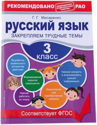 Эксмо Русский язык:Закрепляем трудные темы, 3 класс