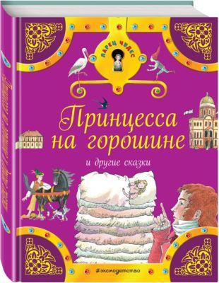 Эксмо Принцесса на горошине и другие сказки