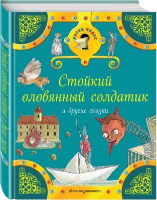 Эксмо Стойкий оловянный солдатик и другие сказки
