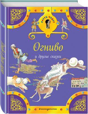 Эксмо Огниво и другие сказки