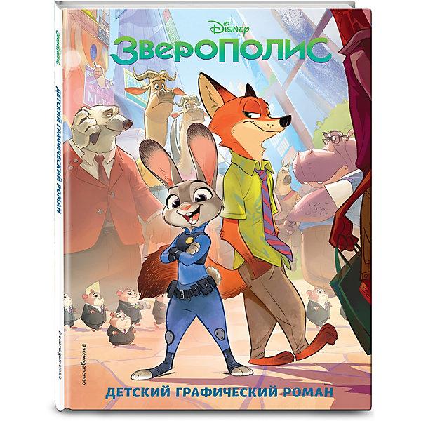 Зверополис: Детский графический романКниги по фильмам и мультфильмам<br>Характеристики товара: <br><br>• ISBN: 9785699899449<br>• возраст от: 5 лет<br>• формат: 60x84/8<br>• бумага: мелованная<br>• обложка: твердая<br>• серия: Disney. Зверополис<br>• иллюстрации: цветные<br>• издательство: Эксмо<br>• переводчик: Чернышова-Орлова Е. О.<br>• количество страниц: 56<br>• размеры: 28x21x1 см<br><br>Герои мультфильма «Зверополис» полюбились современным детям. Книга об их приключениях - пересказ мультфильма - поможет снова встретиться с любимыми героями. <br><br>Доступный язык, забавные ситуации и иллюстрации - всё это рассчитано на маленьких читателей.<br><br>Книгу «Зверополис: Детский графический роман» можно купить в нашем интернет-магазине.<br>Ширина мм: 280; Глубина мм: 210; Высота мм: 70; Вес г: 449; Возраст от месяцев: 60; Возраст до месяцев: 168; Пол: Унисекс; Возраст: Детский; SKU: 5535108;