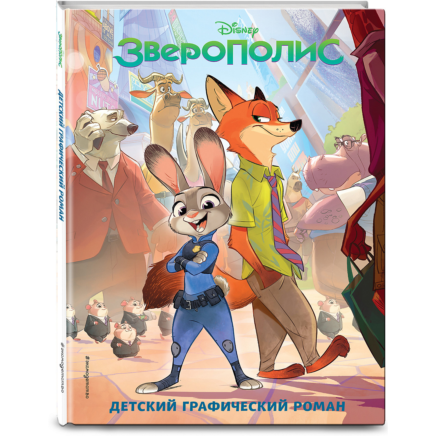 Зверополис: Детский графический романКниги по фильмам и мультфильмам<br>Характеристики товара: <br><br>• ISBN: 9785699899449<br>• возраст от: 5 лет<br>• формат: 60x84/8<br>• бумага: мелованная<br>• обложка: твердая<br>• серия: Disney. Зверополис<br>• иллюстрации: цветные<br>• издательство: Эксмо<br>• переводчик: Чернышова-Орлова Е. О.<br>• количество страниц: 56<br>• размеры: 28x21x1 см<br><br>Герои мультфильма «Зверополис» полюбились современным детям. Книга об их приключениях - пересказ мультфильма - поможет снова встретиться с любимыми героями. <br><br>Доступный язык, забавные ситуации и иллюстрации - всё это рассчитано на маленьких читателей.<br><br>Книгу «Зверополис: Детский графический роман» можно купить в нашем интернет-магазине.<br><br>Ширина мм: 280<br>Глубина мм: 210<br>Высота мм: 70<br>Вес г: 449<br>Возраст от месяцев: 60<br>Возраст до месяцев: 168<br>Пол: Унисекс<br>Возраст: Детский<br>SKU: 5535108