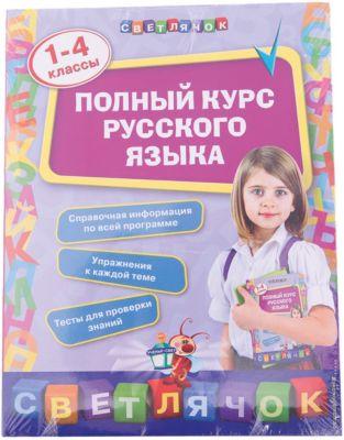 Эксмо Полный курс русского языка: 1-4 классы