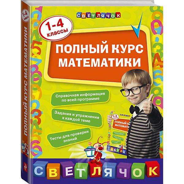 Полный курс математики: 1-4 классыПособия для обучения счёту<br>Характеристики товара: <br><br>• ISBN: 9785699850945<br>• возраст от: 6 лет<br>• формат: 70x90/16<br>• бумага: офсетная<br>• обложка: твердая<br>• серия: Светлячок<br>• издательство: Эксмо<br>• иллюстрации: черно-белые<br>• автор: Марченко Ирина Степановна<br>• художник: Карпова И.<br>• количество страниц: 368<br>• размеры: 21x17 см<br><br>«Полный курс математики: 1-4 классы» - это справочник, в удобной и сжатой форме представляющий программу математики для младших классов.<br><br>В справочнике есть задания для каждой темы - с их помощью можно убедиться в прохождении и усвоении материала. Отличное пособие для проверки и систематизации знаний.<br><br>Полный курс математики: 1-4 классы, можно купить в нашем интернет-магазине.<br><br>Ширина мм: 210<br>Глубина мм: 162<br>Высота мм: 150<br>Вес г: 561<br>Возраст от месяцев: 72<br>Возраст до месяцев: 168<br>Пол: Унисекс<br>Возраст: Детский<br>SKU: 5535112