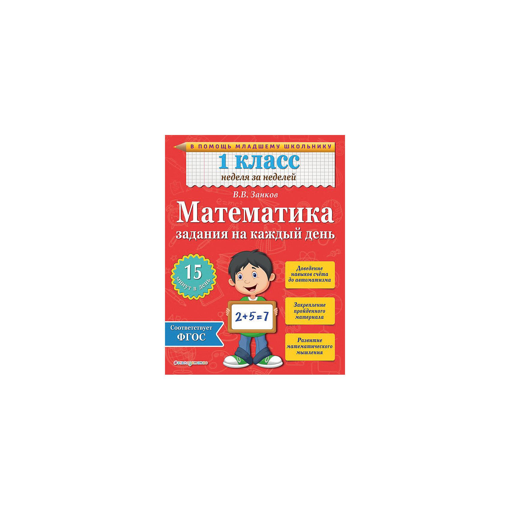 Математика: Задания на каждый день, 1 классОбучение счету<br>Пособие подготовлено в соответствии с требованиями Федерального государственного образовательного стандарта для начальной школы и может быть использовано  с любым из  действующих  учебников   по математике для   1-го  класса.<br>       Занимаясь 15-20 минут в день, учащиеся смогут закрепить навыки решения примеров на сложение и вычитание в пределах 20 и задач в одно и два действия, научатся понимать и принимать учебную задачу, анализировать информацию. <br>      Пособие поможет родителям и педагогам организовать эффективную пошаговую подготовку школьника.<br><br>Ширина мм: 280<br>Глубина мм: 210<br>Высота мм: 40<br>Вес г: 125<br>Возраст от месяцев: 72<br>Возраст до месяцев: 84<br>Пол: Унисекс<br>Возраст: Детский<br>SKU: 5535113