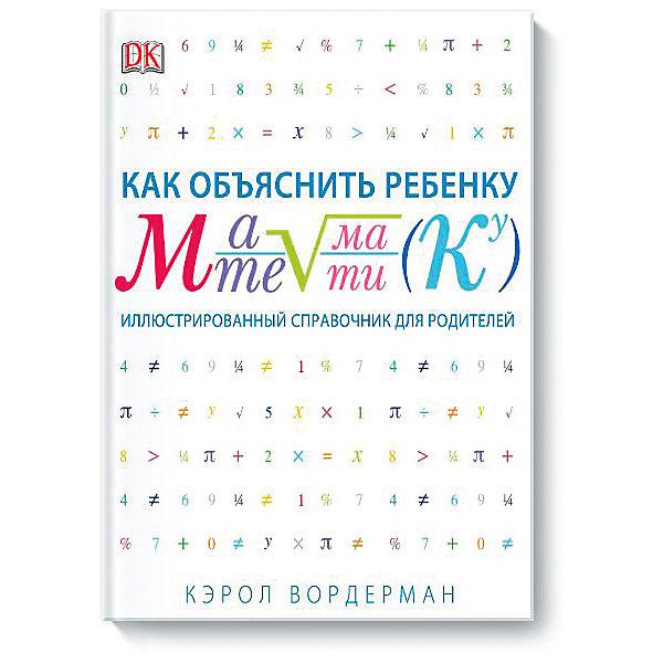 Справочник для родителей Как объяснить ребенку математику , Манн, Иванов и Фербер, Китай, Унисекс  - купить со скидкой