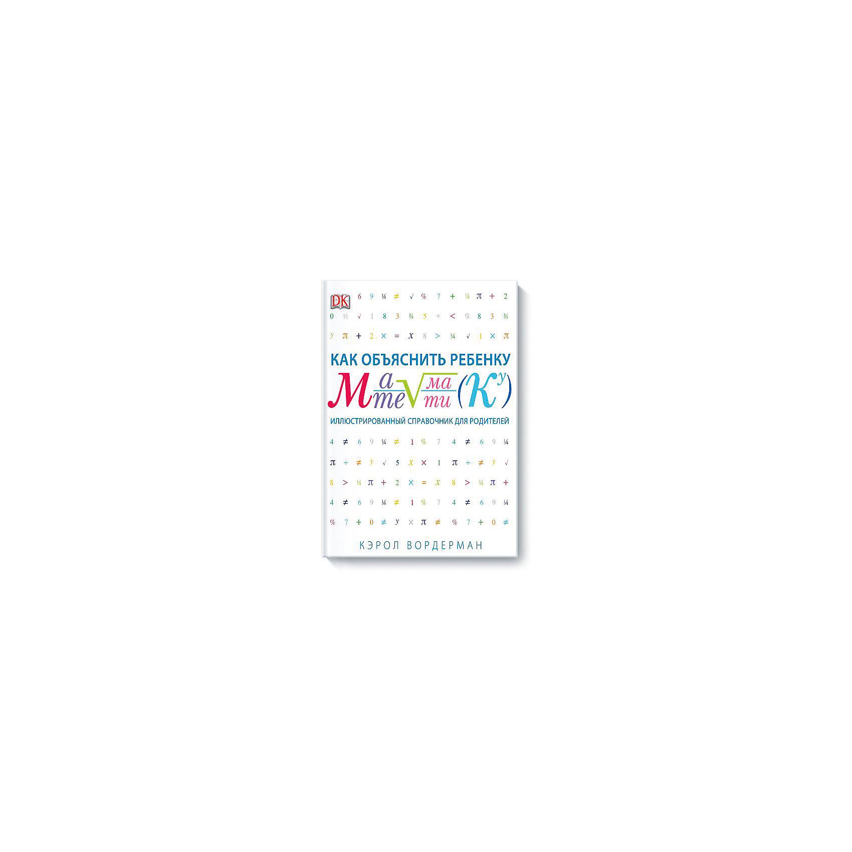 Книга Как объяснить ребенку математику: Иллюстрированный справочник для родителейКниги для родителей<br>Книга написана в помощь родителям, которые не знают, как объяснить детям основные понятия математики, геометрии, тригонометрии, статистики.  Здесь в доступной, наглядной форме излагается теоретический материал, с которым знакомятся дети в начальной и средней школе.<br><br>Ширина мм: 240<br>Глубина мм: 200<br>Высота мм: 180<br>Вес г: 665<br>Возраст от месяцев: 192<br>Возраст до месяцев: 1188<br>Пол: Унисекс<br>Возраст: Детский<br>SKU: 5535118