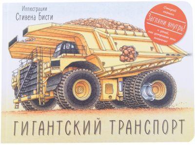 Манн, Иванов и Фербер Гигантский транспорт