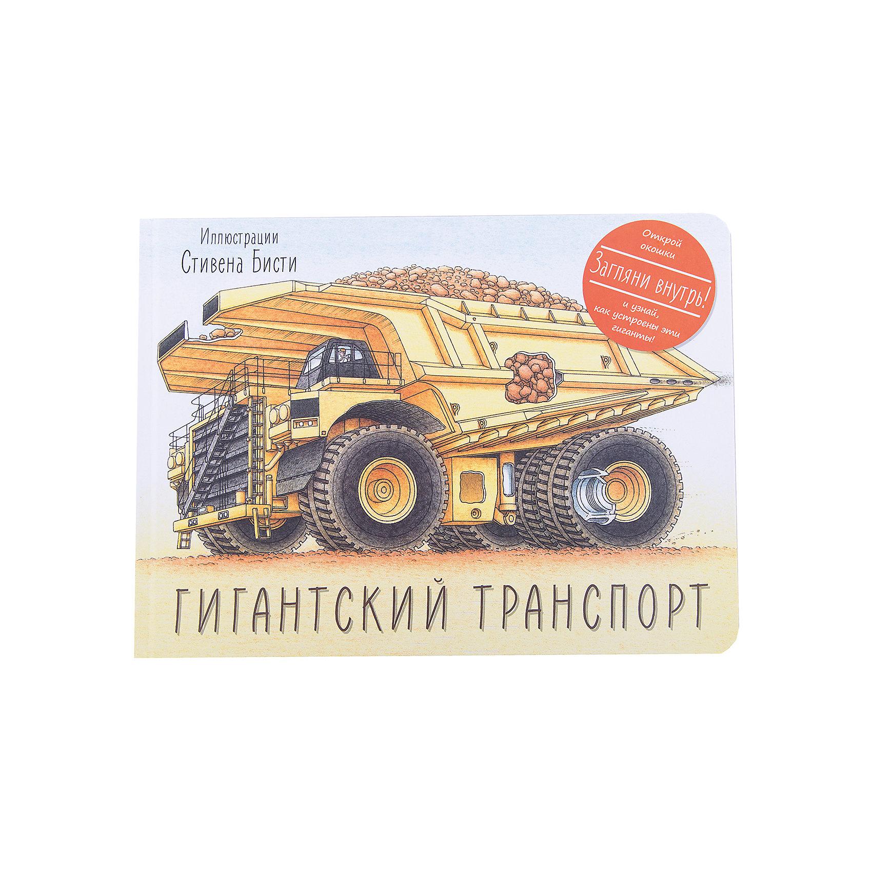 Гигантский транспорт от myToys