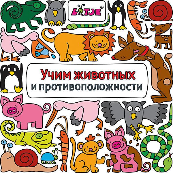 Учим животных и противоположностиКниги для развития мышления<br>Характеристики товара: <br><br>• ISBN: 9785000572160<br>• возраст от: 3 лет<br>• формат: 60x90/8<br>• бумага: офсетная<br>• обложка: твердая<br>• иллюстрации: цветные<br>• автор: Анастасян Сатеник<br>• количество страниц: 26<br>• размеры: 21x30 см<br><br>Книга «Учим животных и противоположности» поможет малышам узнавать о мире много интересного и учиться размышлять.<br><br>Благодаря ярким картинкам и веселым заданиям знания усваиваются быстро и легко.<br><br>Книгу «Учим животных и противоположности» можно купить в нашем интернет-магазине.<br><br>Ширина мм: 227<br>Глубина мм: 215<br>Высота мм: 10<br>Вес г: 345<br>Возраст от месяцев: 72<br>Возраст до месяцев: 168<br>Пол: Унисекс<br>Возраст: Детский<br>SKU: 5535121
