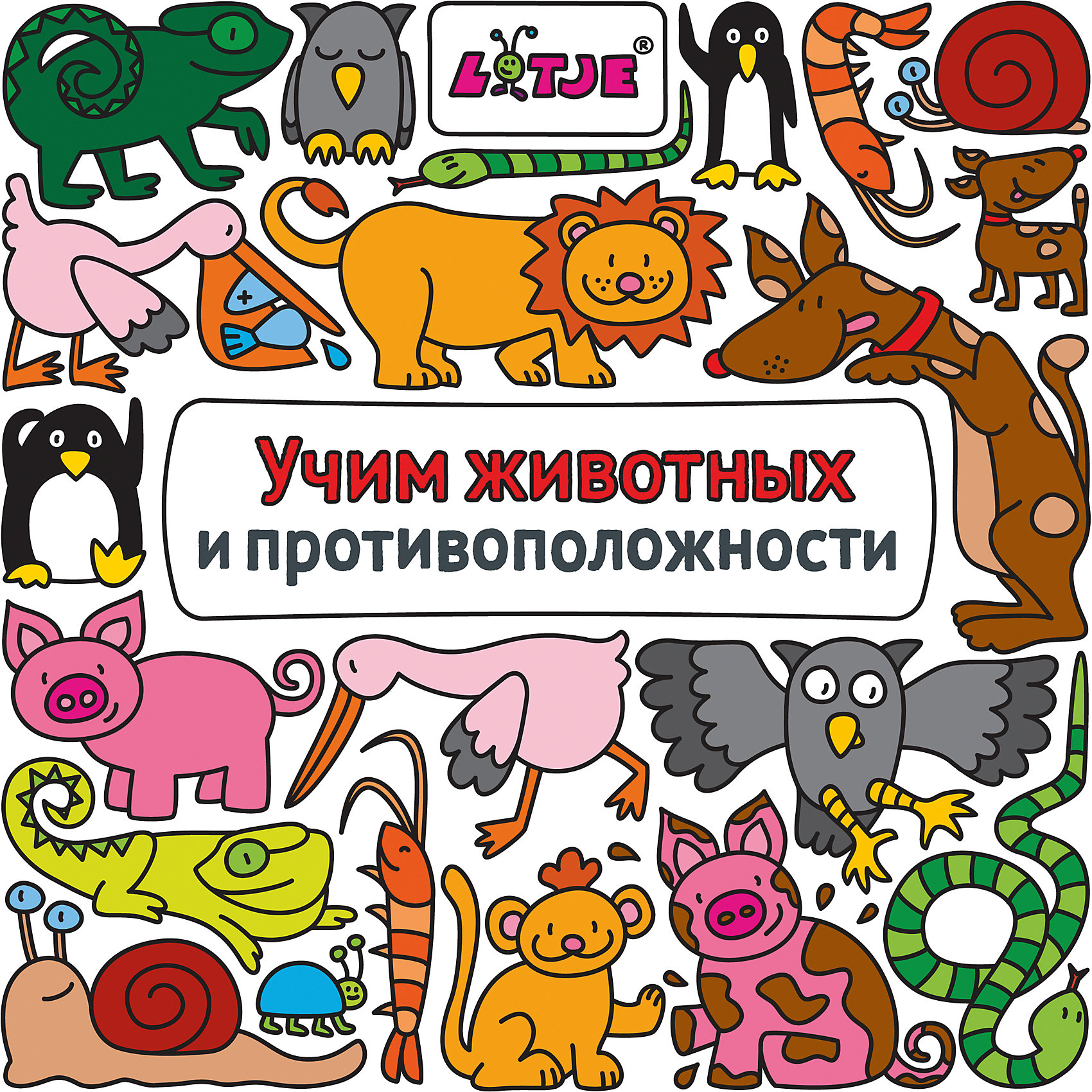 Учим животных и противоположностиКниги для развития мышления<br>Эта красочная книжка о животных и противоположностях с весёлыми заданиями поможет малышам от трёх лет развить речь, выучить новые слова и расширить кругозор.<br><br>Ширина мм: 227<br>Глубина мм: 215<br>Высота мм: 10<br>Вес г: 345<br>Возраст от месяцев: 72<br>Возраст до месяцев: 168<br>Пол: Унисекс<br>Возраст: Детский<br>SKU: 5535121