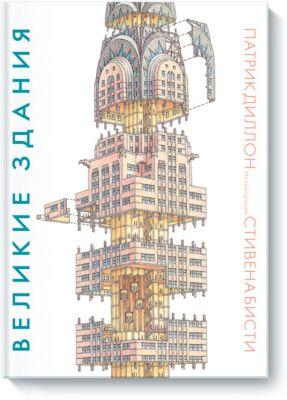 Манн, Иванов и Фербер Мировая архитектура в разрезе: от египетских пирамид до Центра Помпиду фото-1