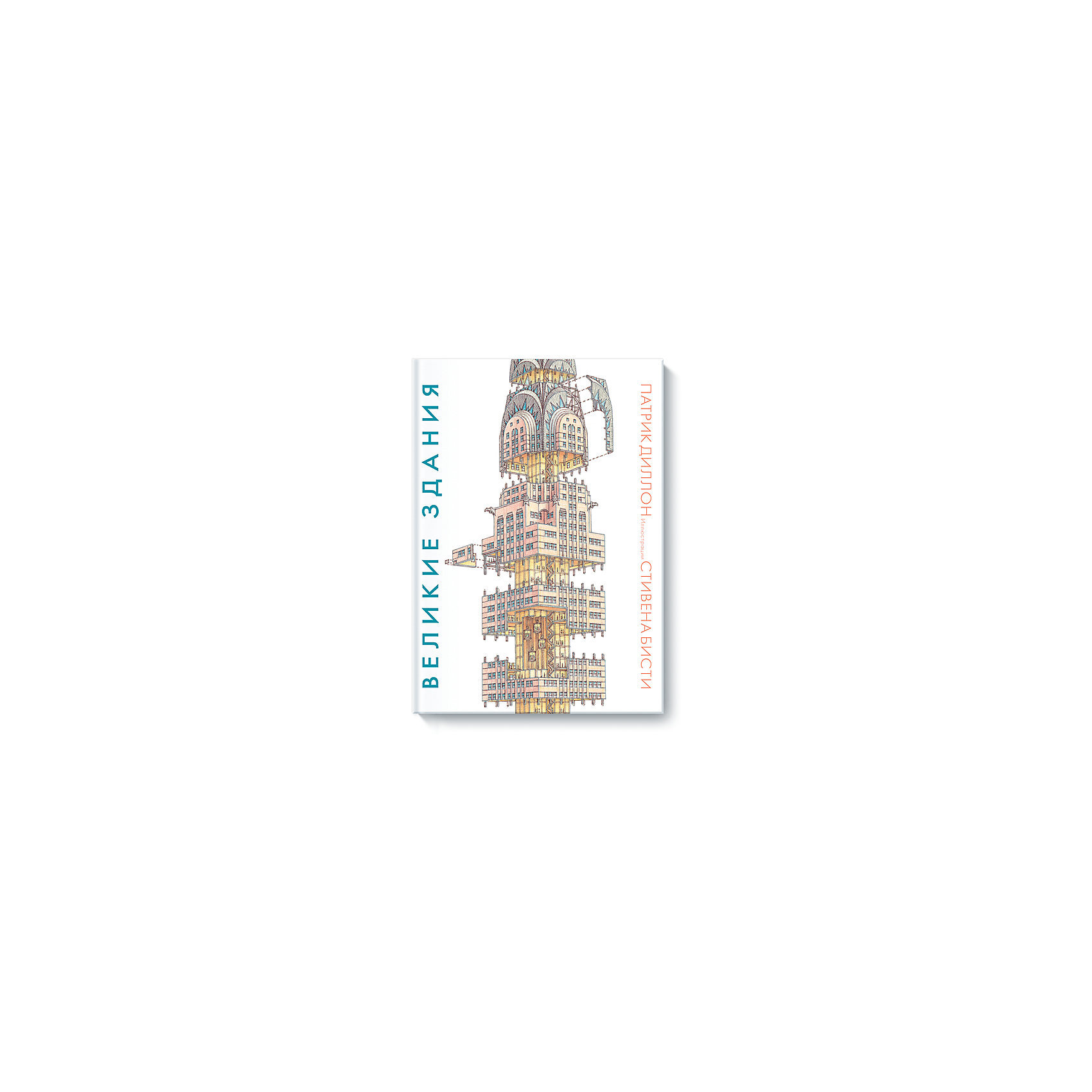 Великие здания: Мировая архитектура в разрезе: от египетских пирамид до Центра ПомпидуМанн, Иванов и Фербер<br>Подарочная книга с прекрасными иллюстрациями Стивена Бисти знакомит школьников с секретами строительства и особенностями архитектурных стилей. На больших разворотах с клапанами можно детально рассмотреть самые выдающиеся здания мира.<br><br>Ширина мм: 273<br>Глубина мм: 312<br>Высота мм: 180<br>Вес г: 956<br>Возраст от месяцев: 144<br>Возраст до месяцев: 168<br>Пол: Унисекс<br>Возраст: Детский<br>SKU: 5535127