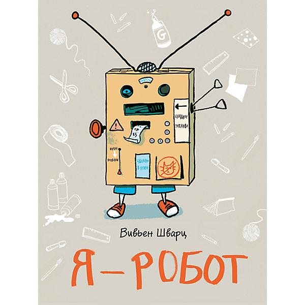 Купить Я - робот, В. Шварц, Манн, Иванов и Фербер, Россия, Унисекс