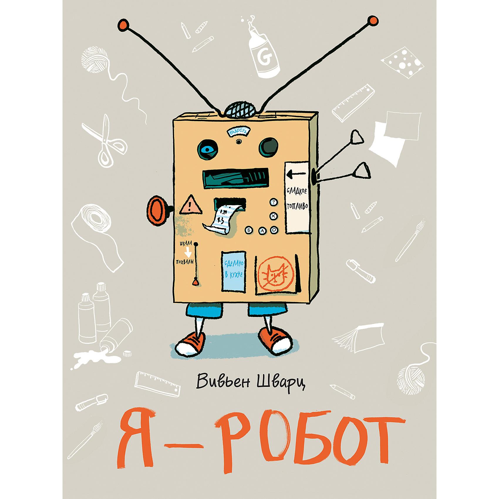 Я - роботМанн, Иванов и Фербер<br>Представьте, что вы получили посылку, на которой написано: «Я - робот». Вы открываете картонную коробку. Достаете из нее инструкцию по сборке робота и... всё. Больше в коробке нет ничего. Странно? Нисколько. Ведь больше ничего не нужно!<br><br>В этой необычной и веселой книге вас ждут:<br><br>История-комикс о мальчике, который вместе с мамой собирает робота из пустой картонной коробки.<br>Инструкция по сборке, которую читает тот самый мальчик и по которой вы сами сможете собрать собственного робота.<br>А также: множество идей и подсказок, как усовершенствовать вашу конструкцию, образцы деталей, которые можно скопировать или даже вырезать из книги, и обязательный сертификат главного конструктора и его взрослого помощника!<br><br>Ширина мм: 320<br>Глубина мм: 240<br>Высота мм: 40<br>Вес г: 270<br>Возраст от месяцев: 96<br>Возраст до месяцев: 168<br>Пол: Унисекс<br>Возраст: Детский<br>SKU: 5535129