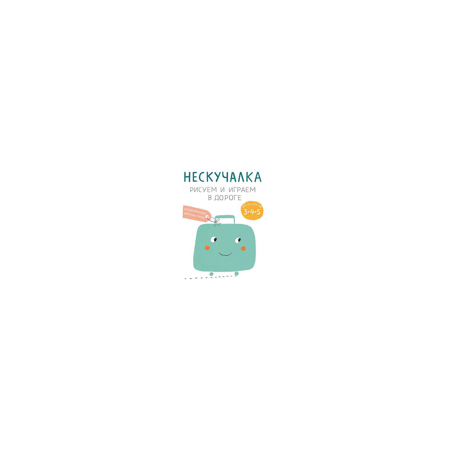 Нескучалка: Рисуем и играем в дороге, для тех, кому уже 3, 4, 5Раскраски по номерам<br>Характеристики товара: <br><br>• ISBN: 9785000573372<br>• возраст от: 3 лет<br>• формат: 84x108/16<br>• бумага: офсет<br>• обложка: мягкая<br>• издательство: Манн, Иванов и Фербер<br>• иллюстрации: цветные, черно-белые<br>• автор: Дрызлова Ксения, Трухан Екатерина<br>• количество страниц: 72<br>• размеры: 20x26 см<br><br>Книга «Нескучалка: Рисуем и играем в дороге. Для тех, кому уже 3, 4, 5» поможет ребенка занять не только во время пути, но и в очередях или в гостях. С помощью такой книги ребенок может рисовать, разгадывать головоломки.<br><br>В издании также собраны описания веселых подвижных игр. Отличный подарок для родителей. <br><br>Книга «Нескучалка: Рисуем и играем в дороге. Для тех, кому уже 3, 4, 5» можно купить в нашем интернет-магазине.<br><br>Ширина мм: 255<br>Глубина мм: 193<br>Высота мм: 80<br>Вес г: 290<br>Возраст от месяцев: 36<br>Возраст до месяцев: 60<br>Пол: Унисекс<br>Возраст: Детский<br>SKU: 5535137
