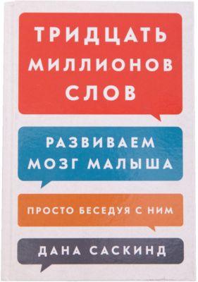 Манн, Иванов и Фербер Книга для родителей Тридцать миллионов слов: развиваем мозг малыша, просто беседуя с ним
