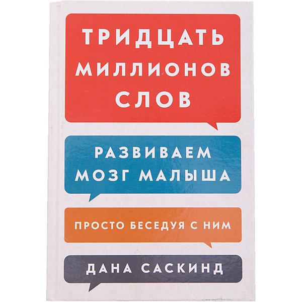 Купить Книга для родителей Тридцать миллионов слов: развиваем мозг малыша, просто беседуя с ним , Манн, Иванов и Фербер, Россия, Унисекс